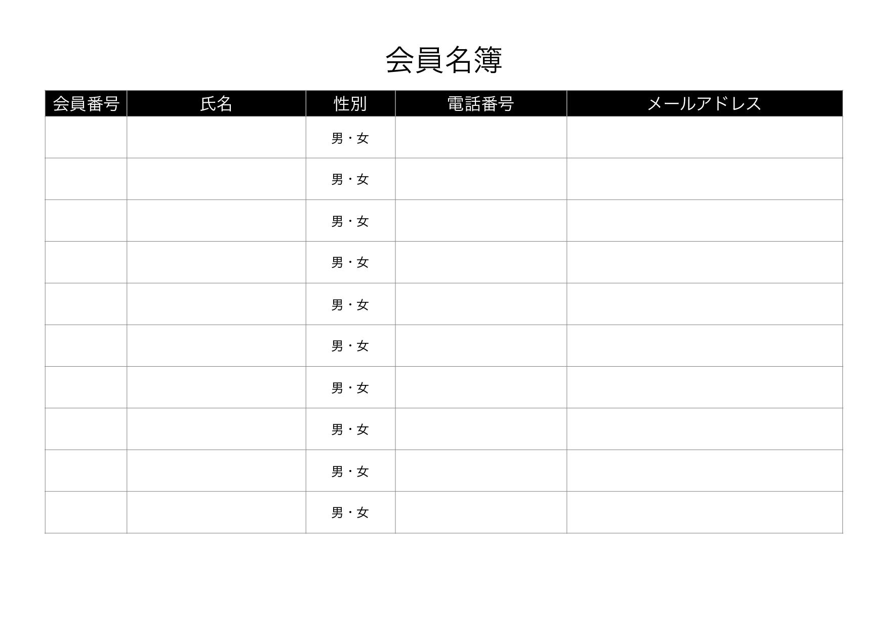 名簿(リスト)テンプレート作成『会員名簿』Word・Pages