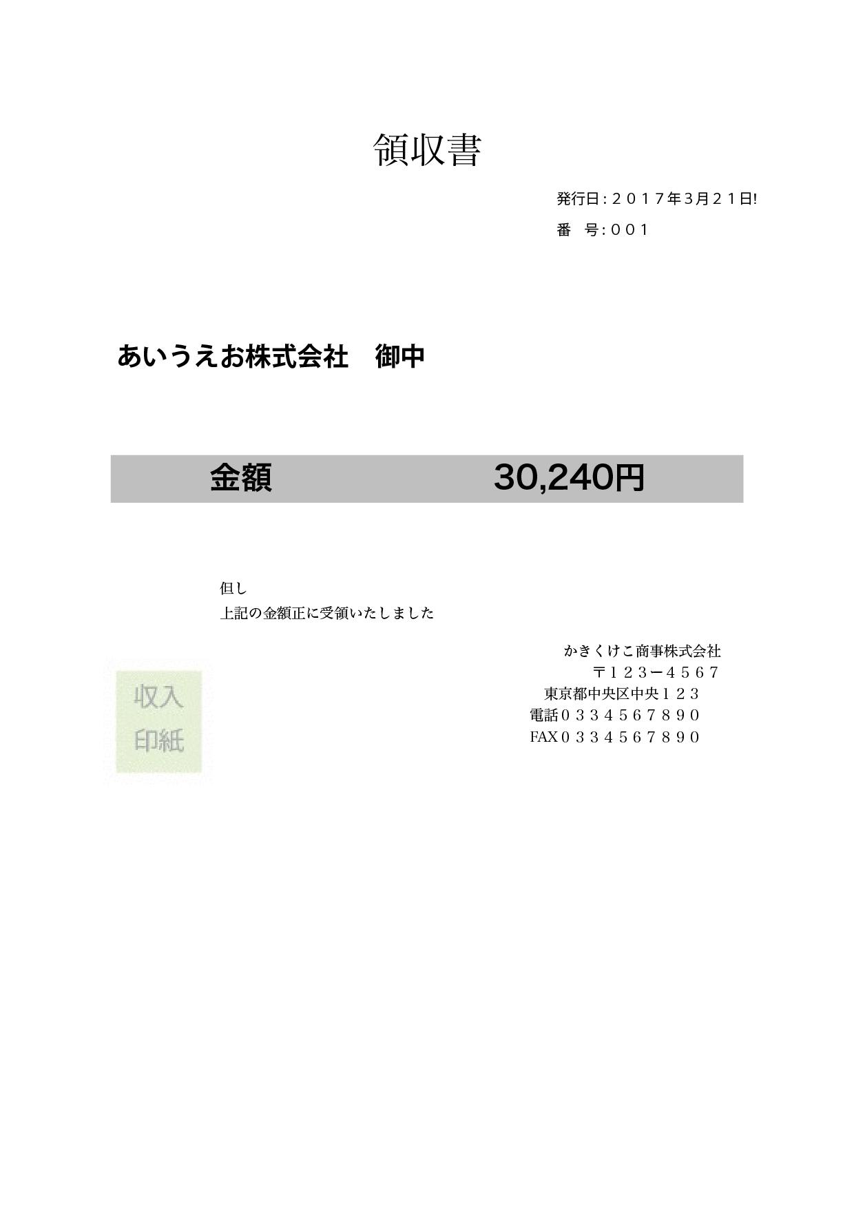 領収書テンプレート(ワード、ページズ)大きめA4サイズ1枚