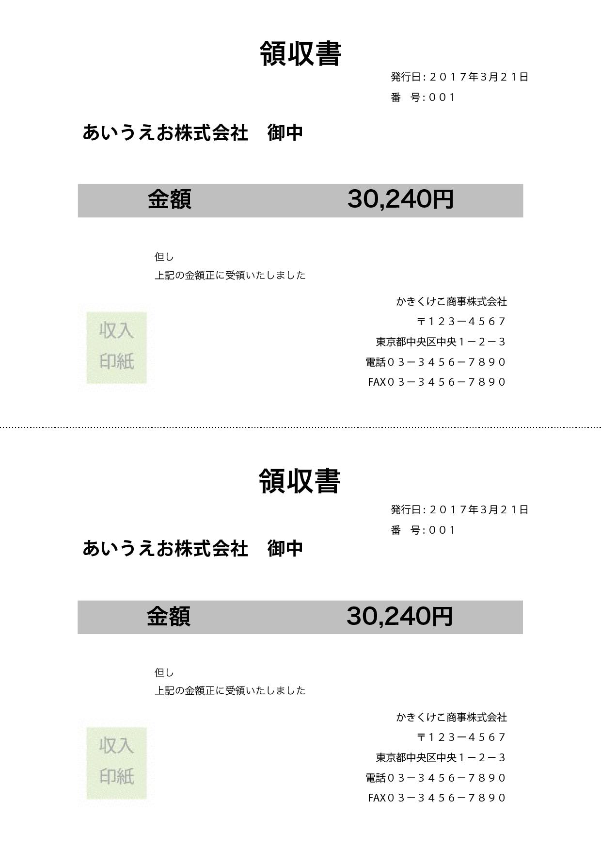領収書テンプレート(ワード、ページズ)A4ハーフサイズ2枚