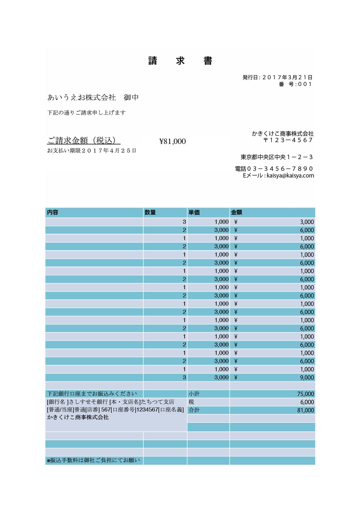 請求書テンプレート(エクセル、ナンバーズ)青xグレー