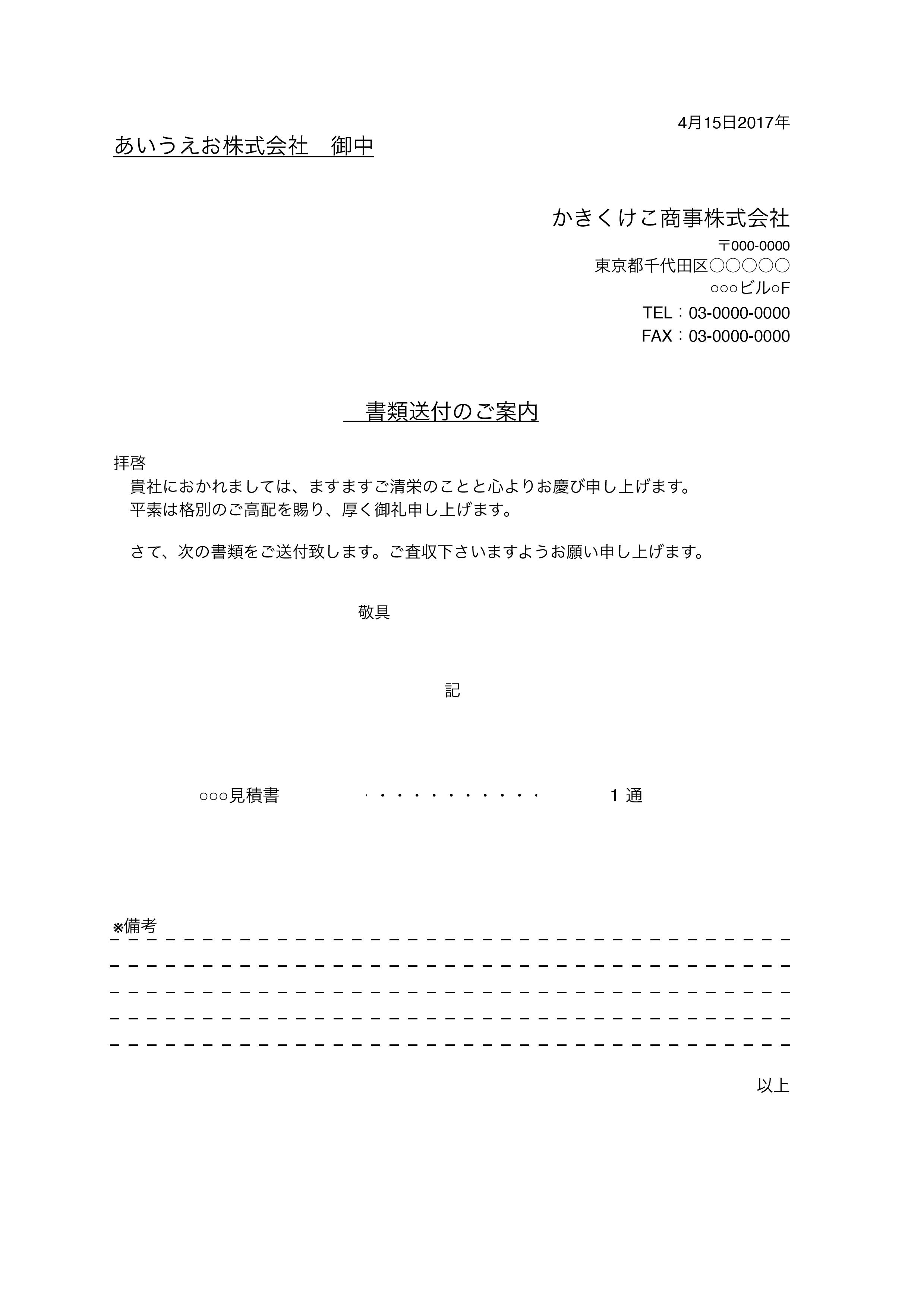 書類送付状テンプレート(エクセル、ナンバーズ)シンプル