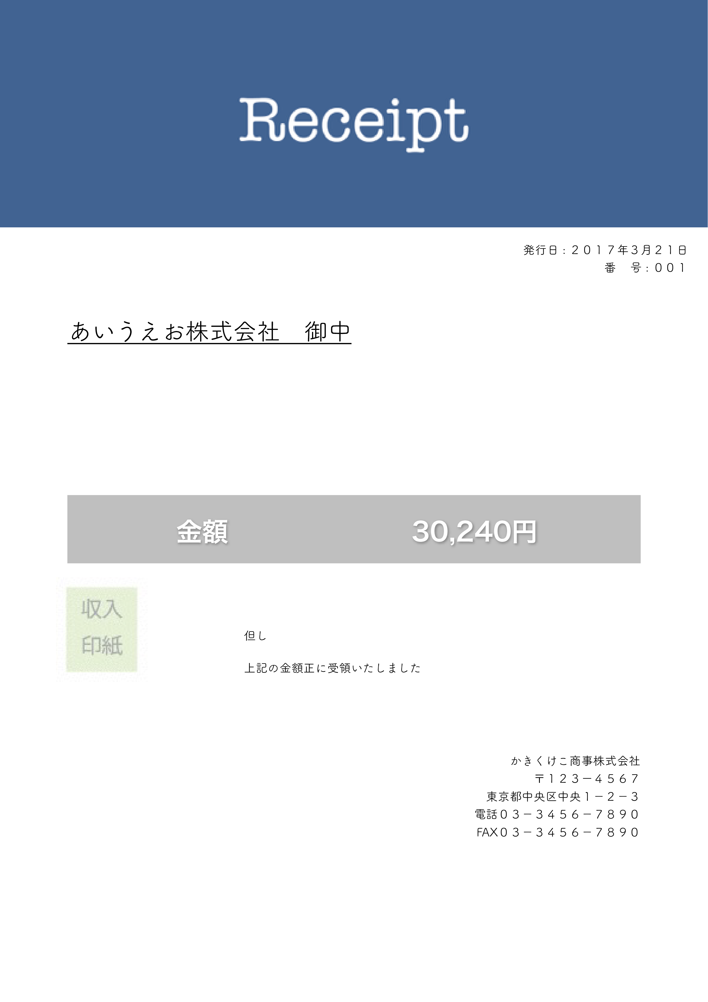 おしゃれな領収書(Receipt)テンプレート(ワード、ページズ)A4サイズ ネイビー