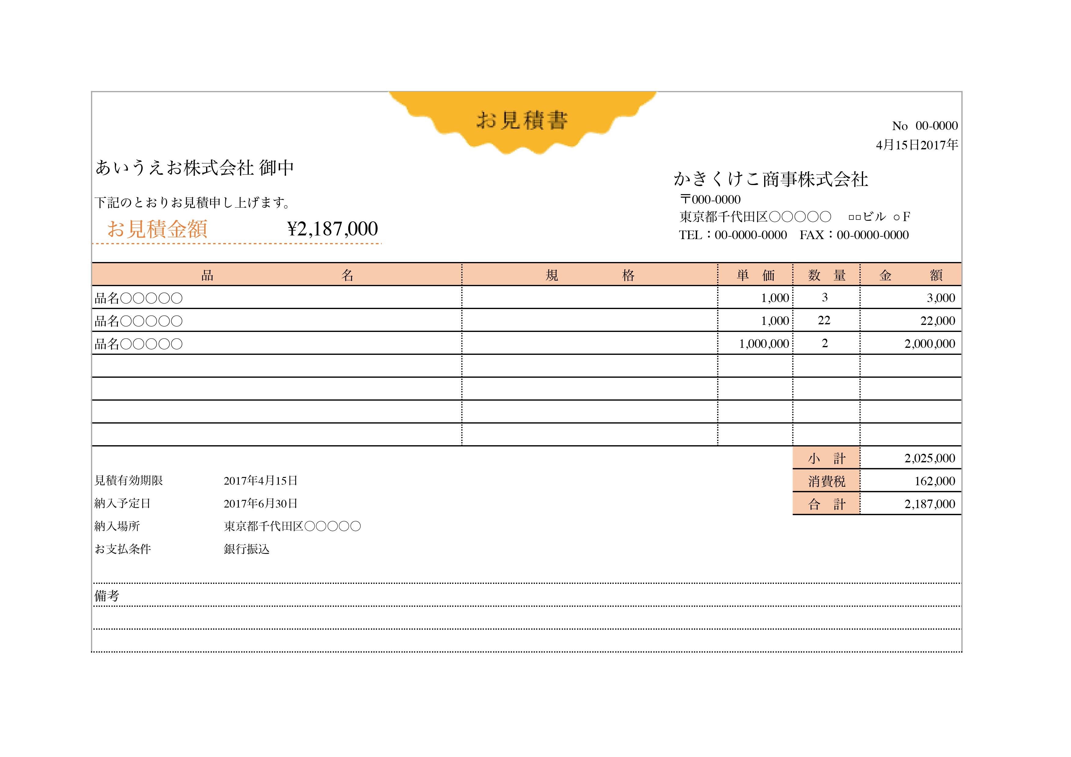 ポップなオレンジカラーの見積書テンプレート (エクセル・ナンバーズ)横型