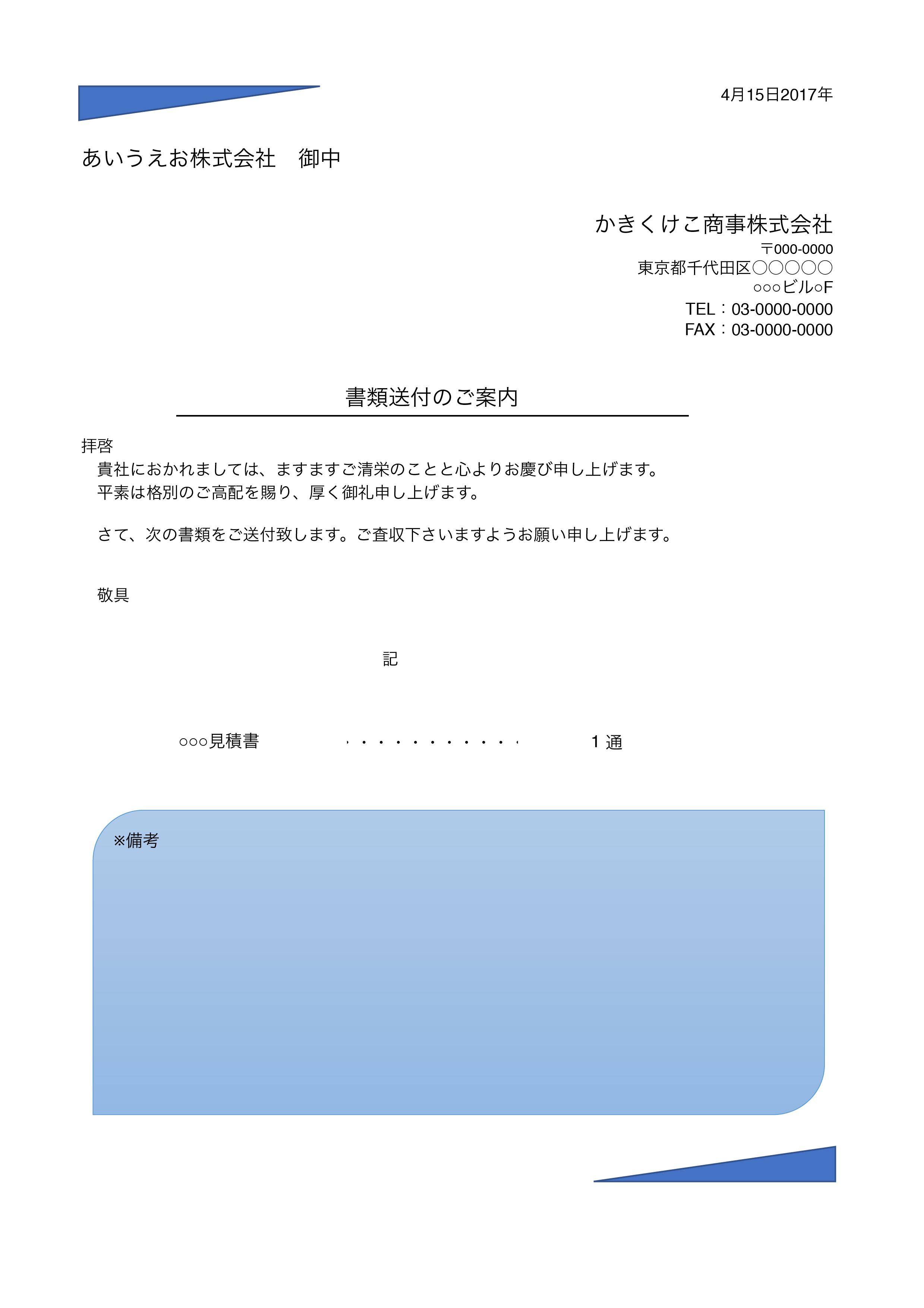 書類送付状テンプレート(エクセル、ナンバーズ)ブルーデザイン