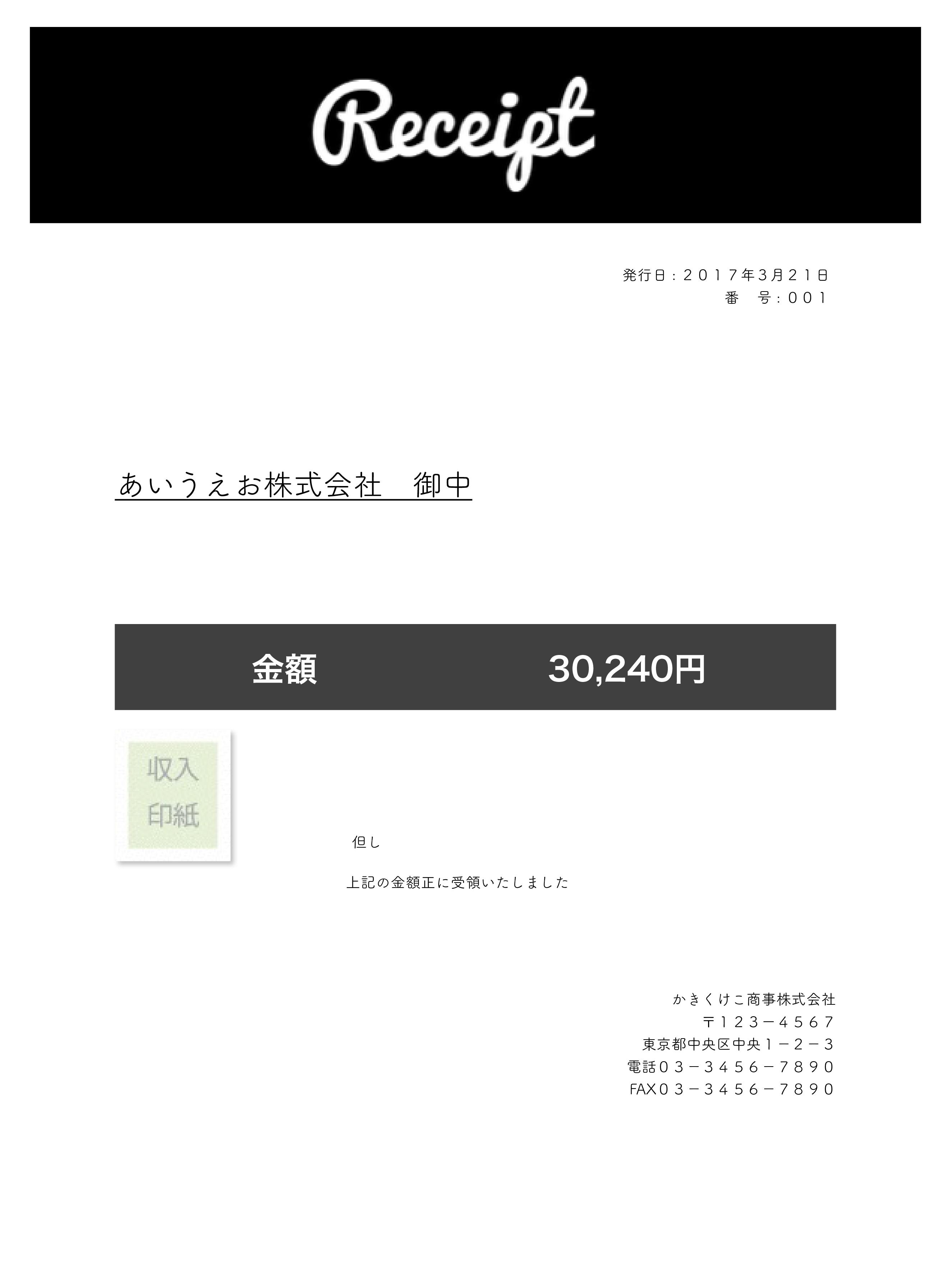 おしゃれな領収書(Receipt)テンプレート(ワード、ページズ)A4サイズ ブラック