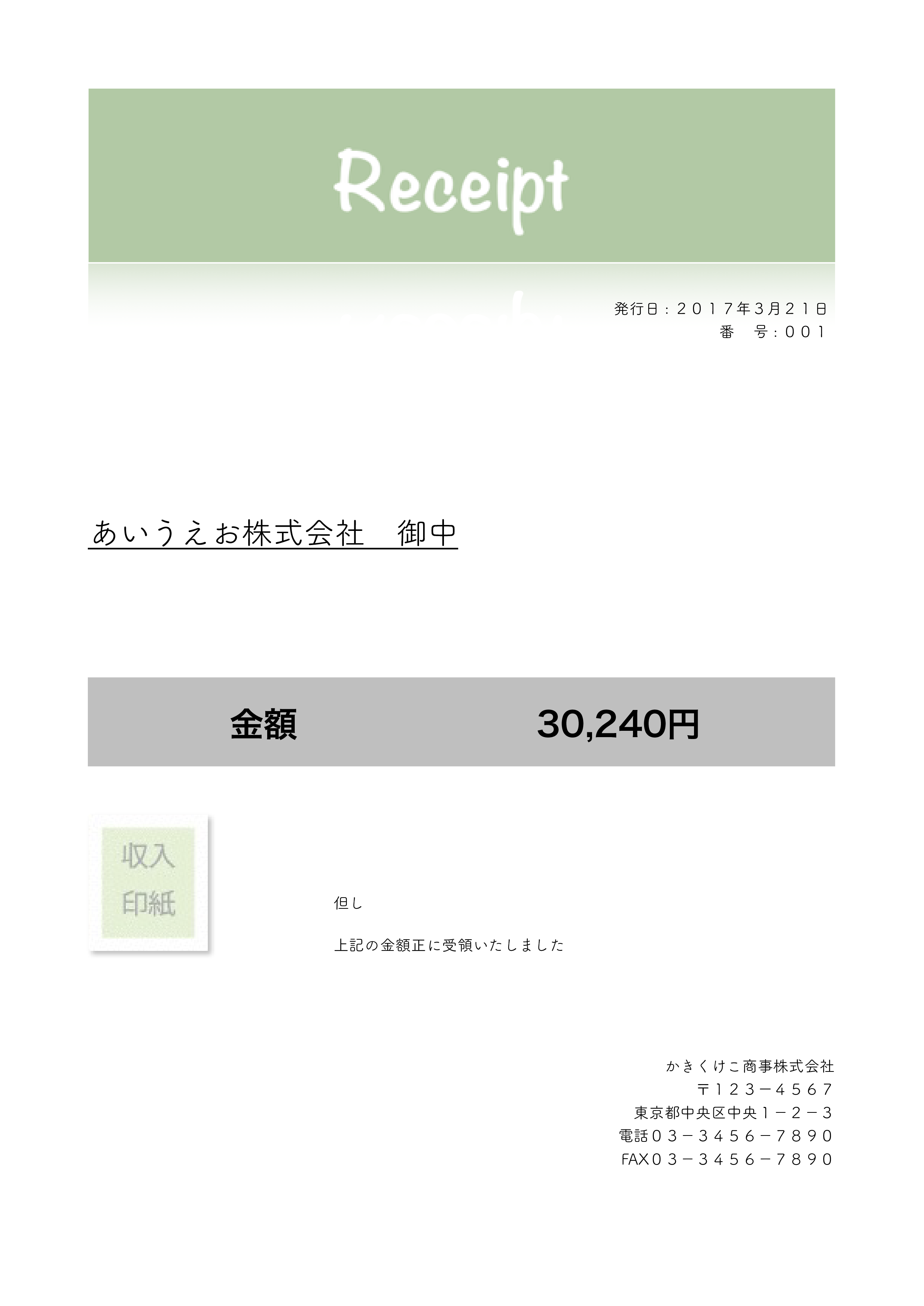 爽やかな領収書(Receipt)テンプレート(ワード、ページズ)A4サイズ  グリーン