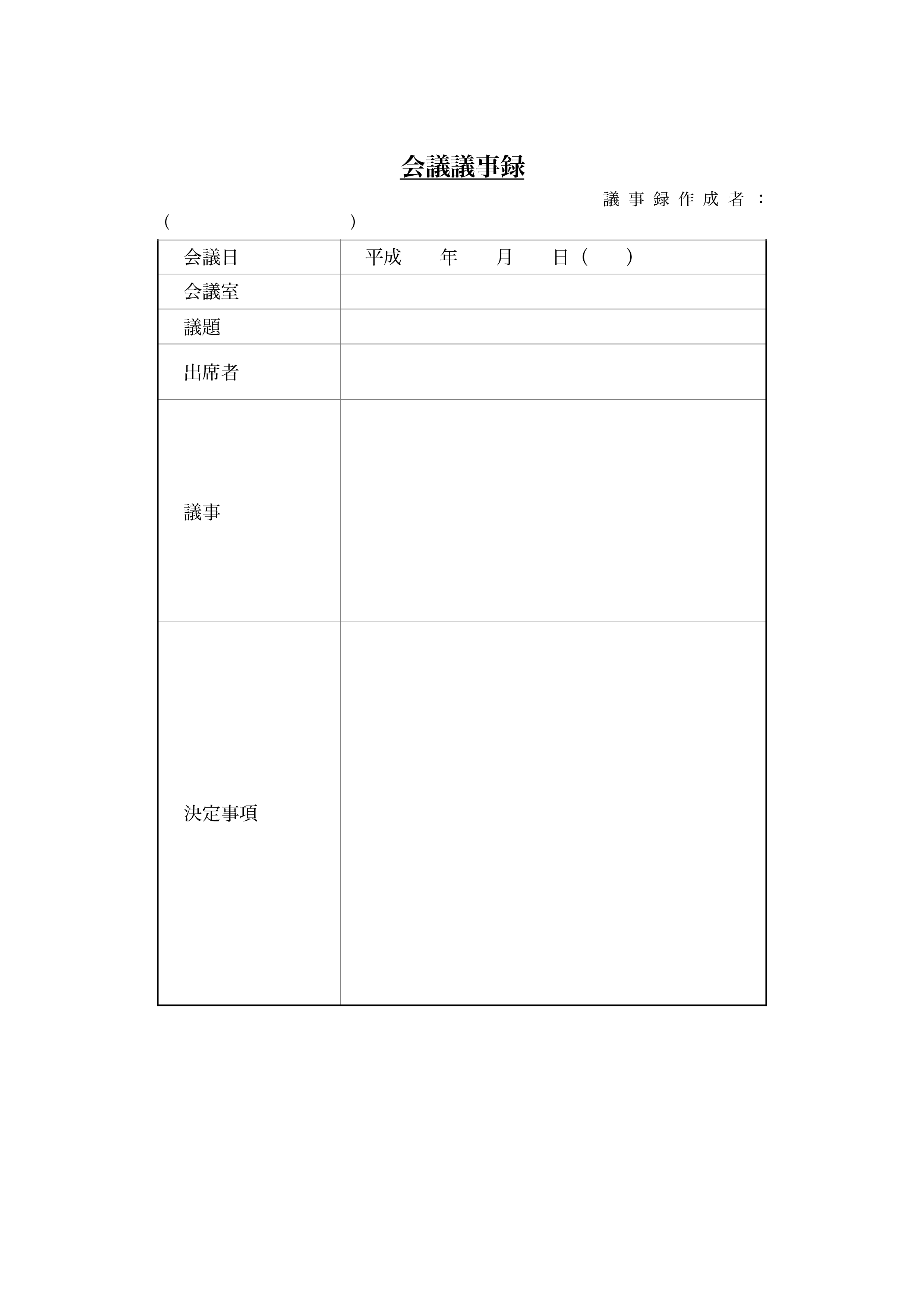 会議議事録テンプレート_シンプルな書き方でOK(ワード・ページズ)