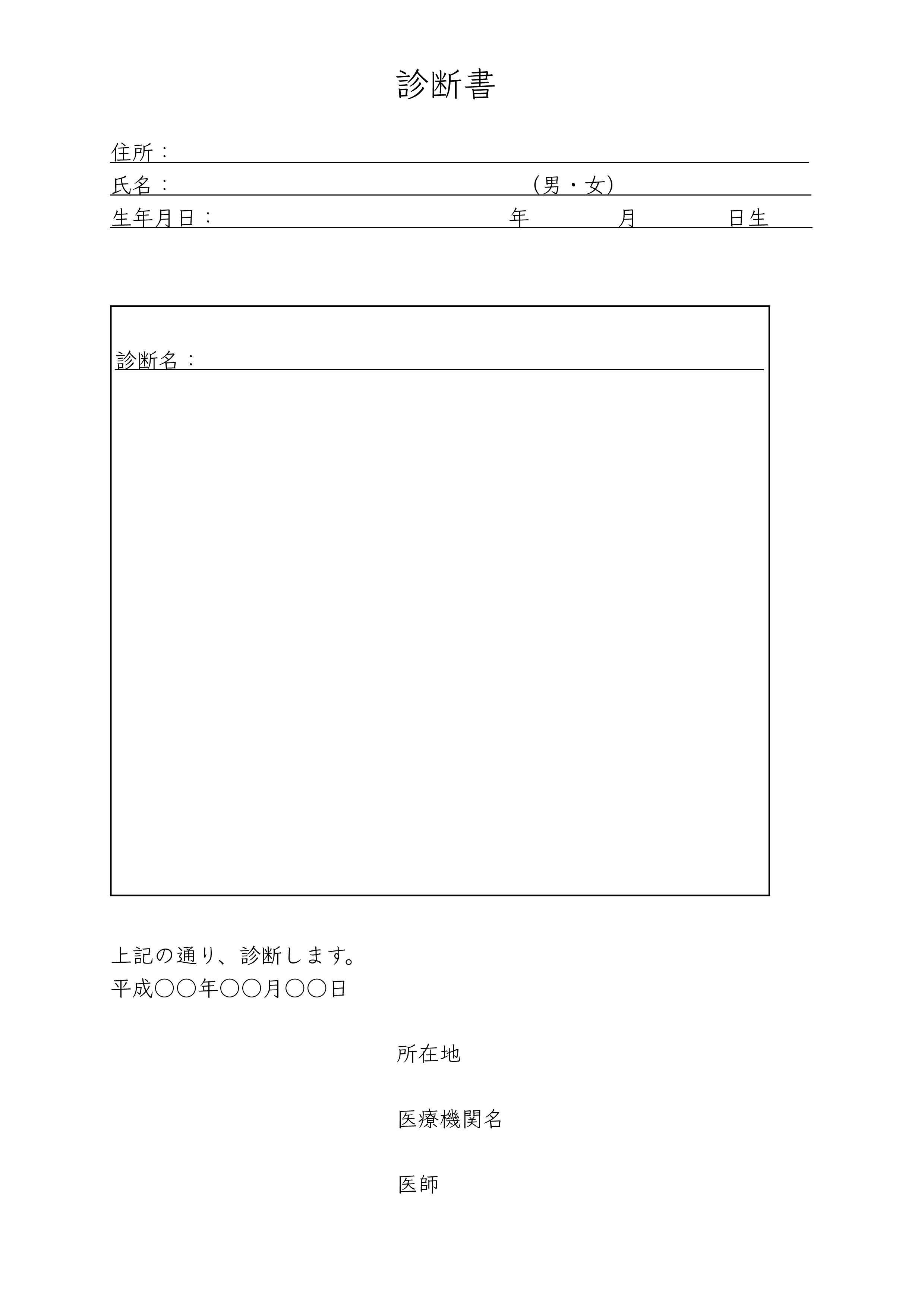 診断書テンプレート(ワード・ページズ)ベーシック