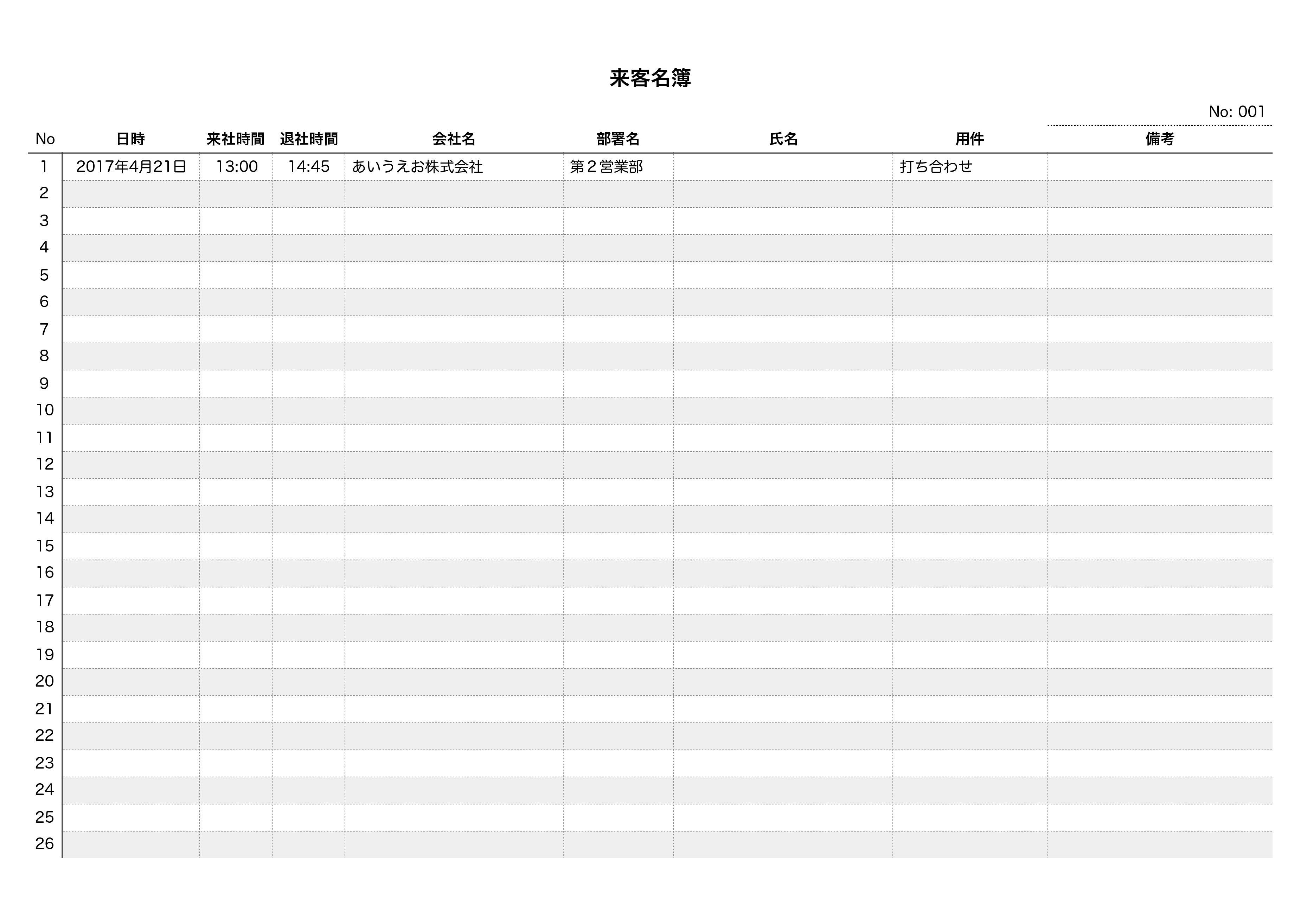オールビジネス向け 来客名簿テンプレート(来社・退社欄有り)横型