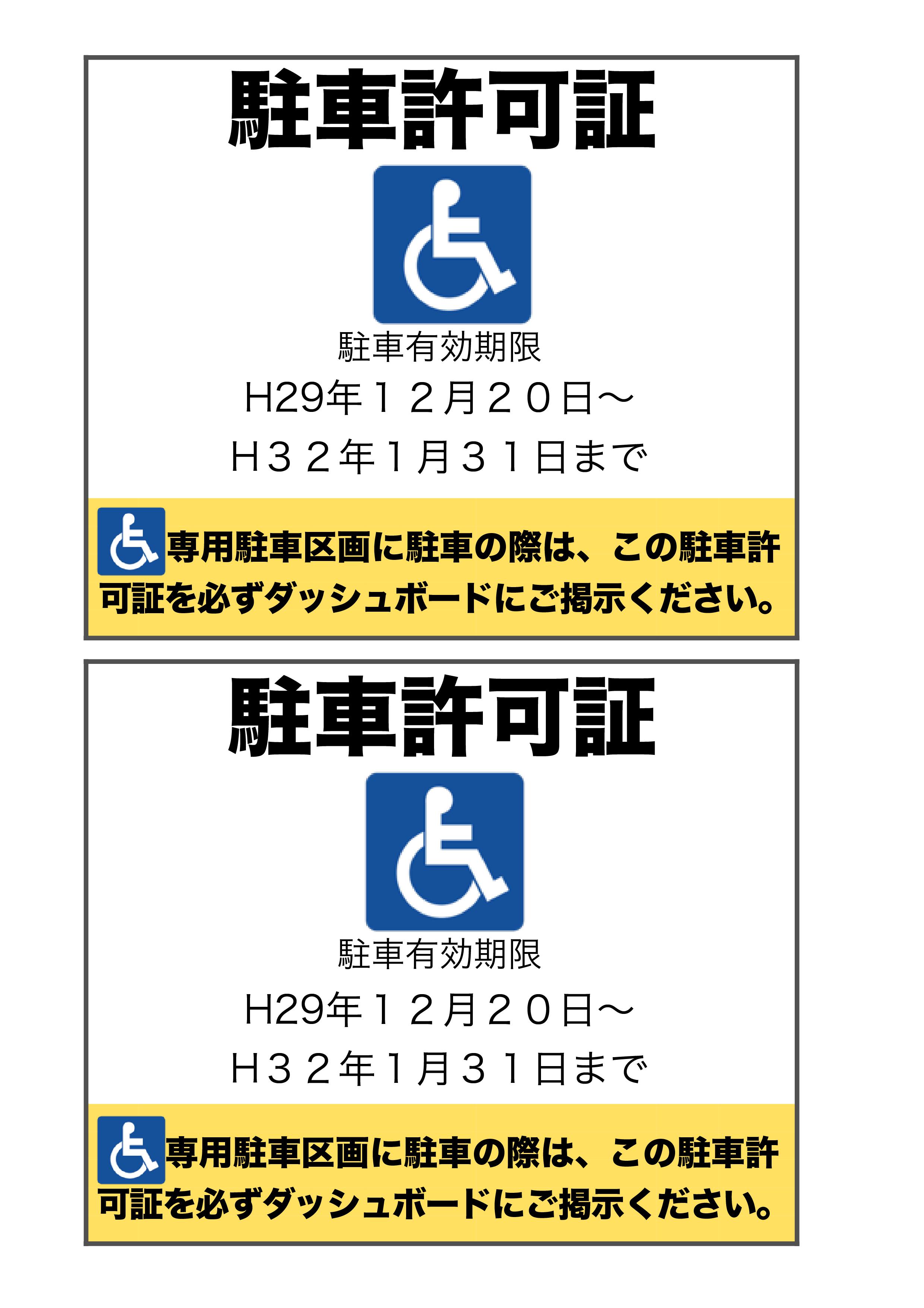 優先駐車場用 駐車許可証テンプレート(エクセル・ナンバーズ)A4ハーフ2枚