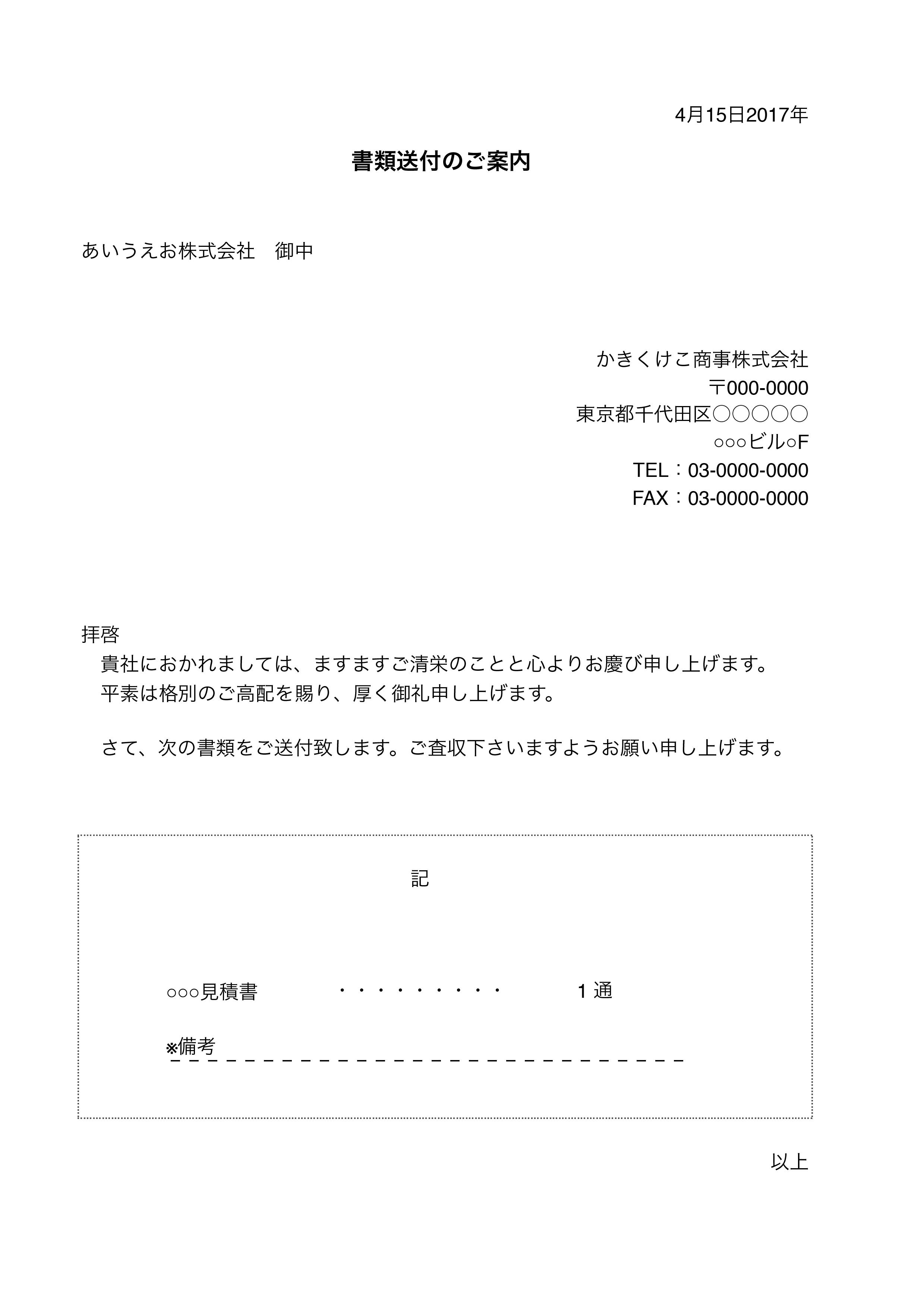 書類送付状テンプレート(エクセル、ナンバーズ)基本スタイル