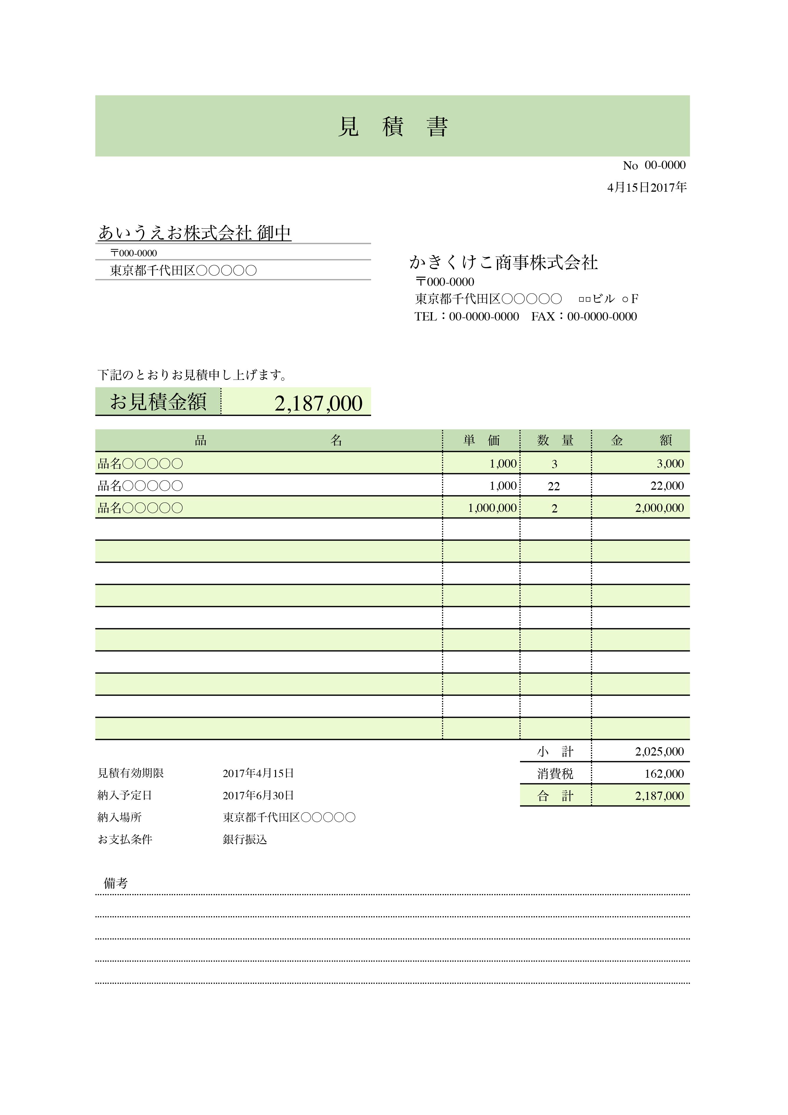 商品向け・見積書テンプレート 爽やかグリーン(エクセル・ナンバーズ)