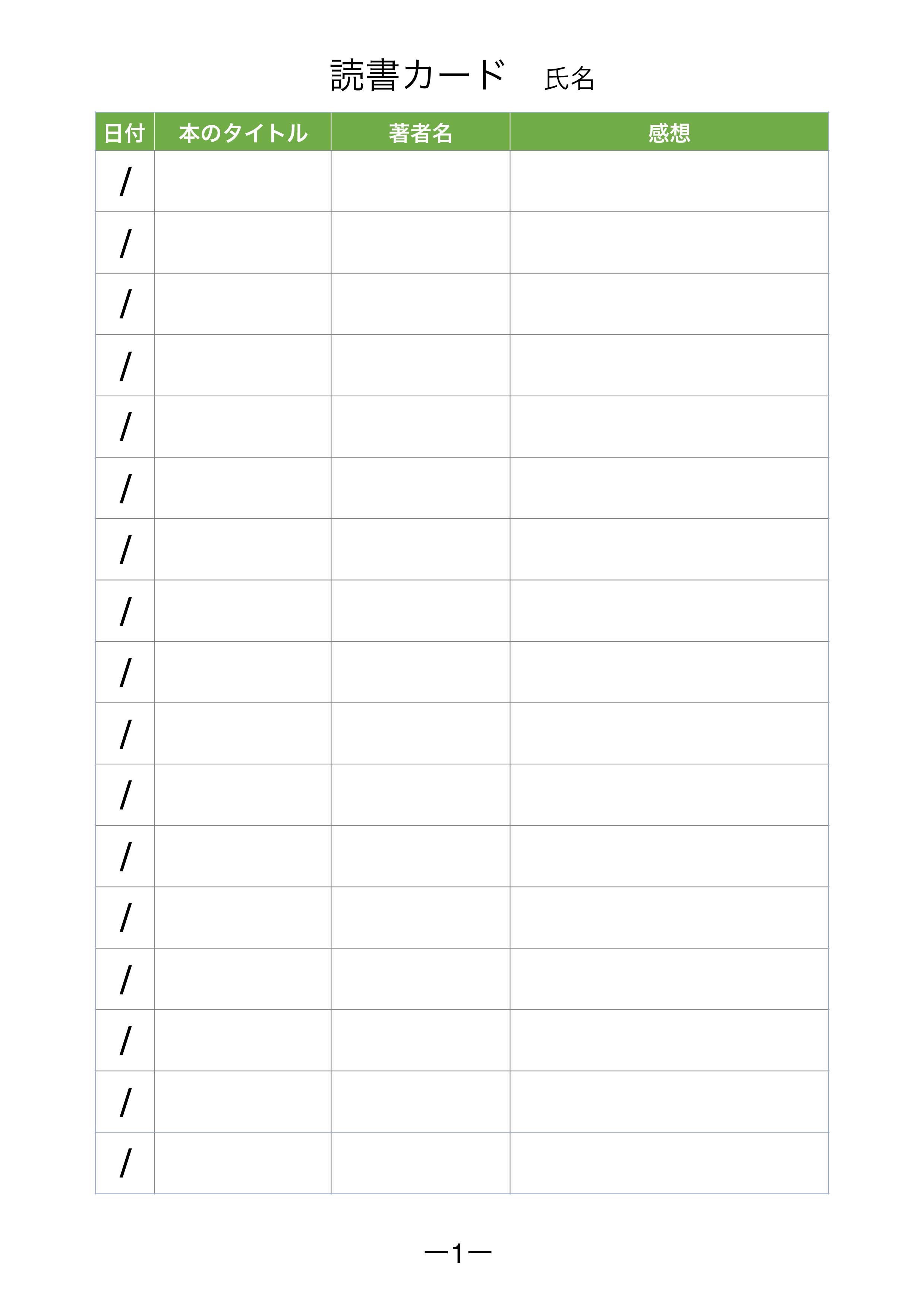 読書カード テンプレート(ワード・ページズ)A4縦 グリーン