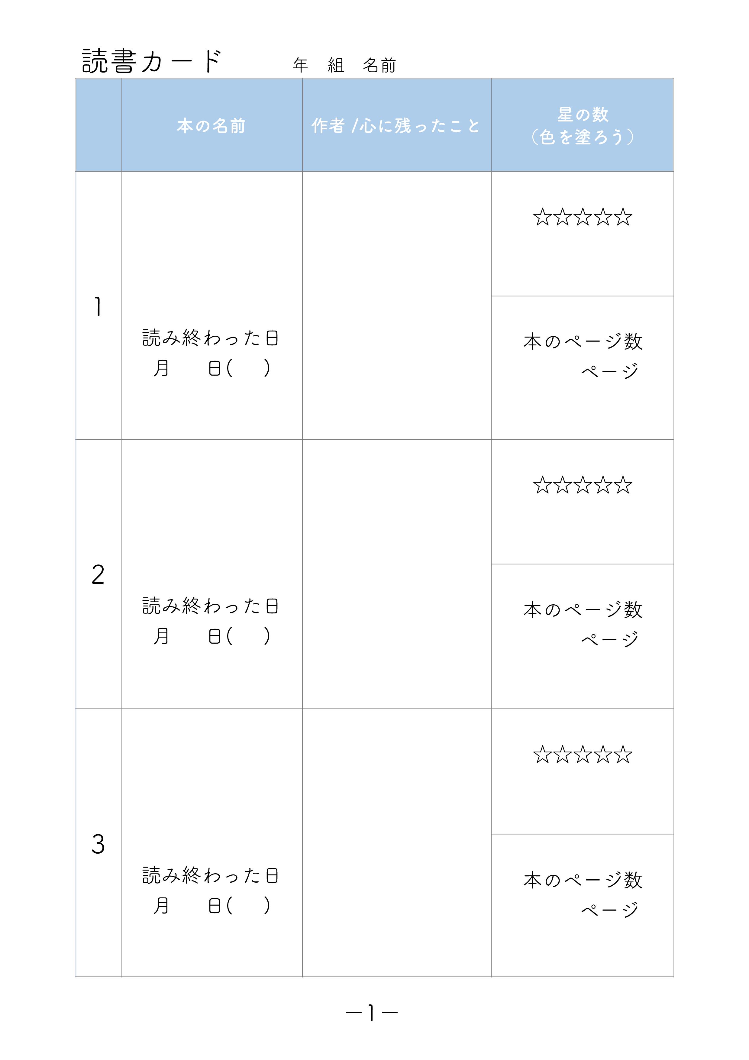 読書カード テンプレート(ワード・ページズ)星マーク評価付き