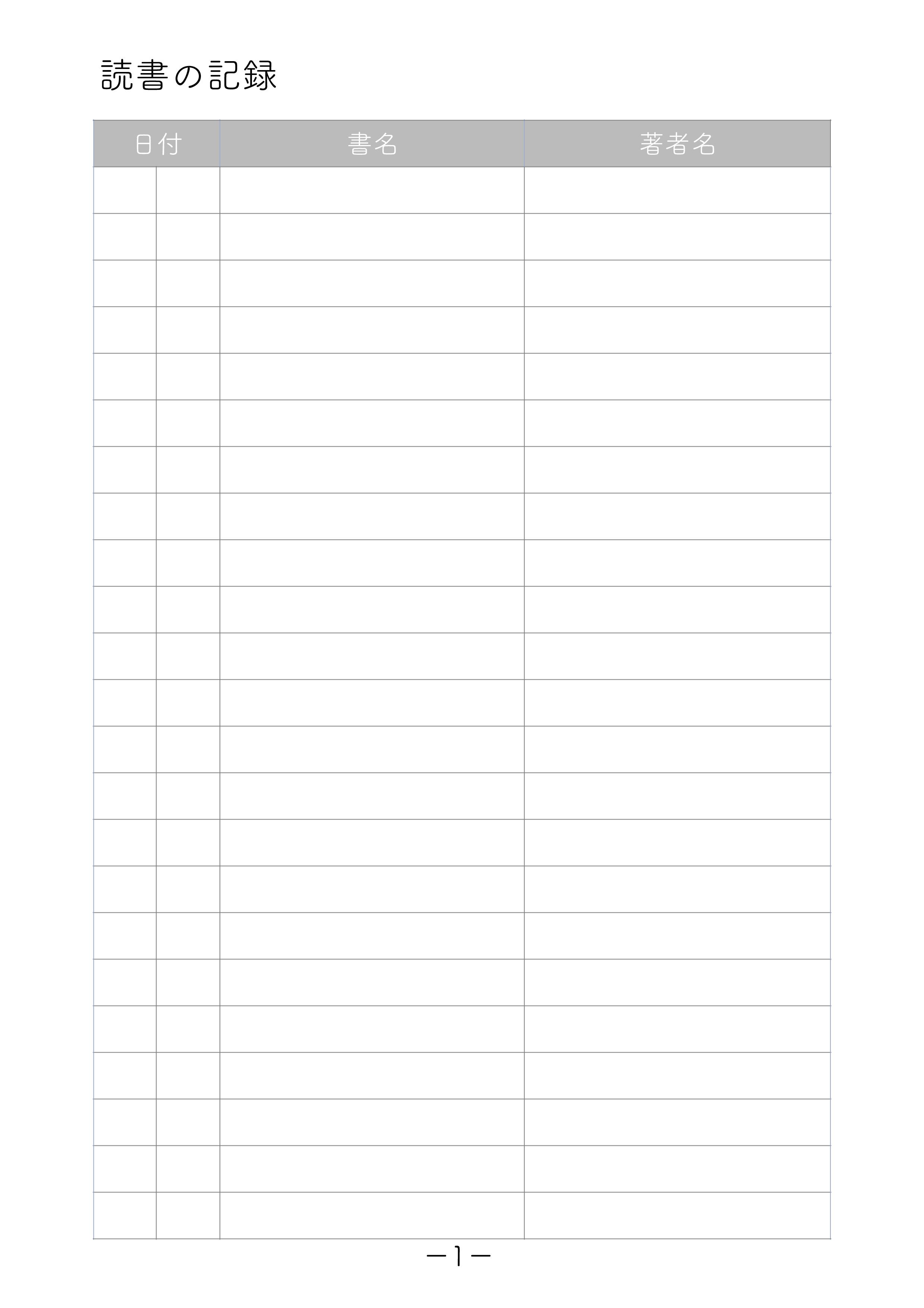 読書カード テンプレート(ワード・ページズ)日付,書名,著者名のみ