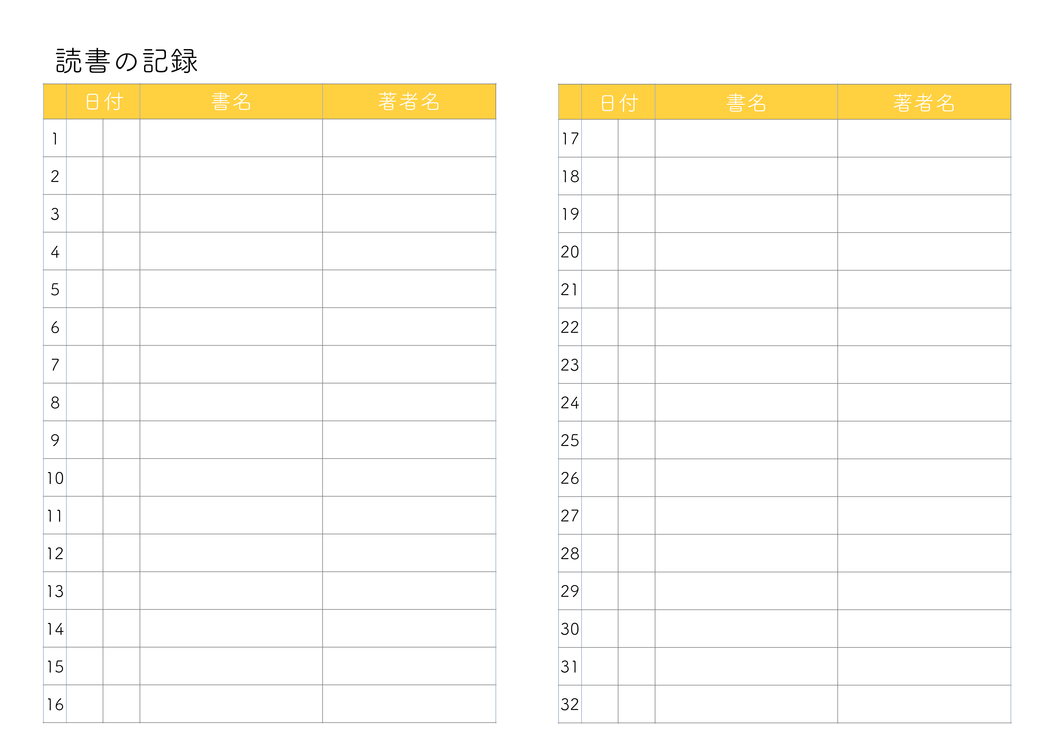32冊分!読書の記録 テンプレート(ワード・ページズ)横型 イエロー