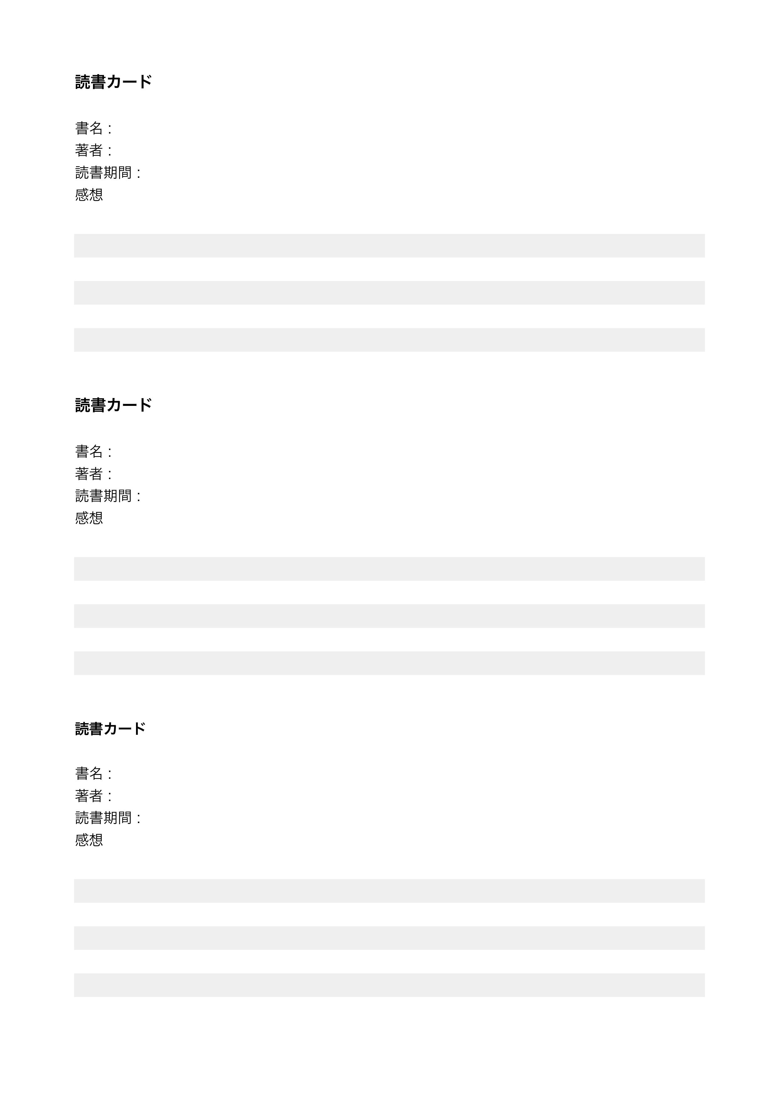 読書カード3冊分 感想欄◎ テンプレート(ワード・ページズ)グレー