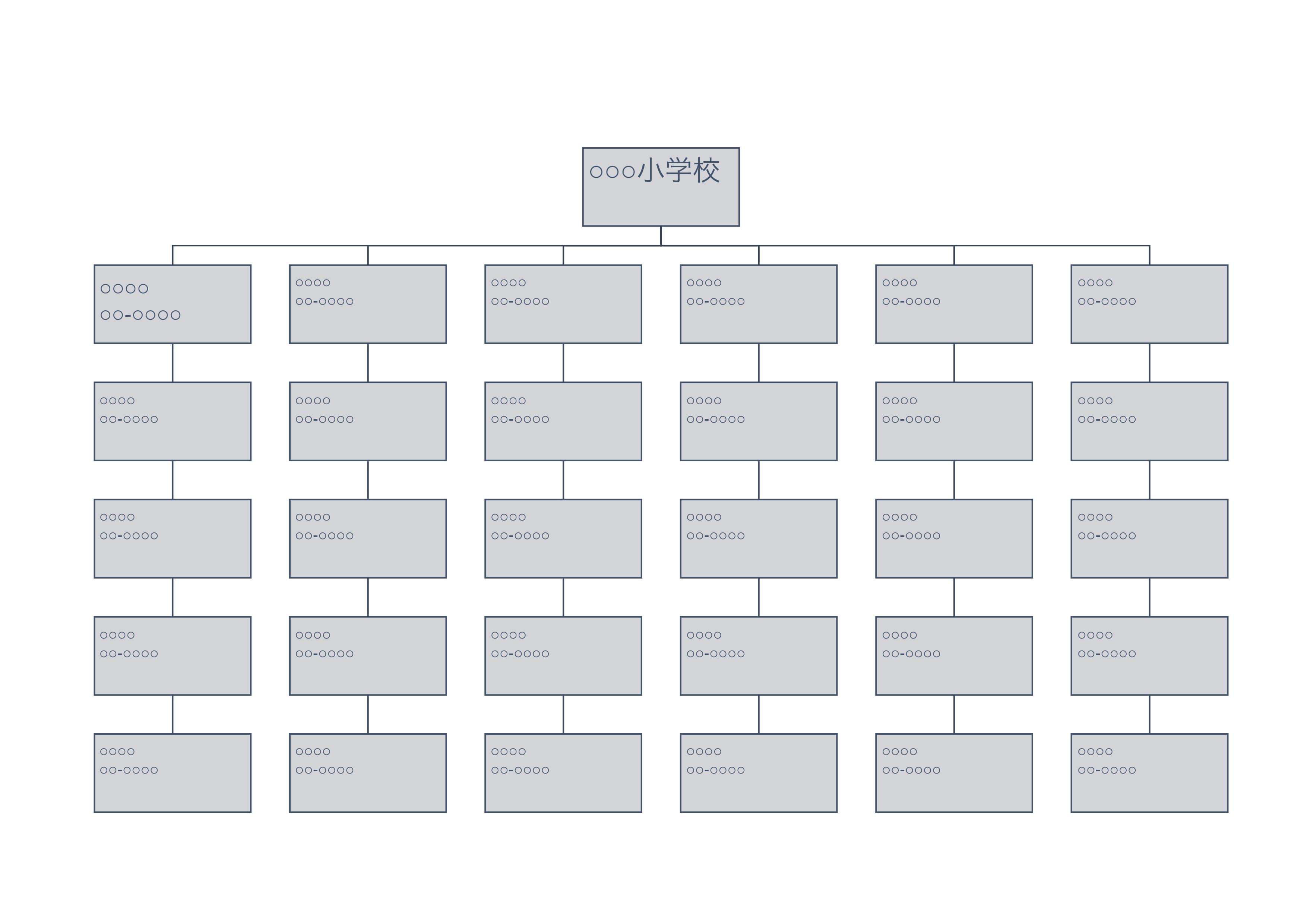 連絡網テンプレート(ワード・ページズ)小学校用シンプル