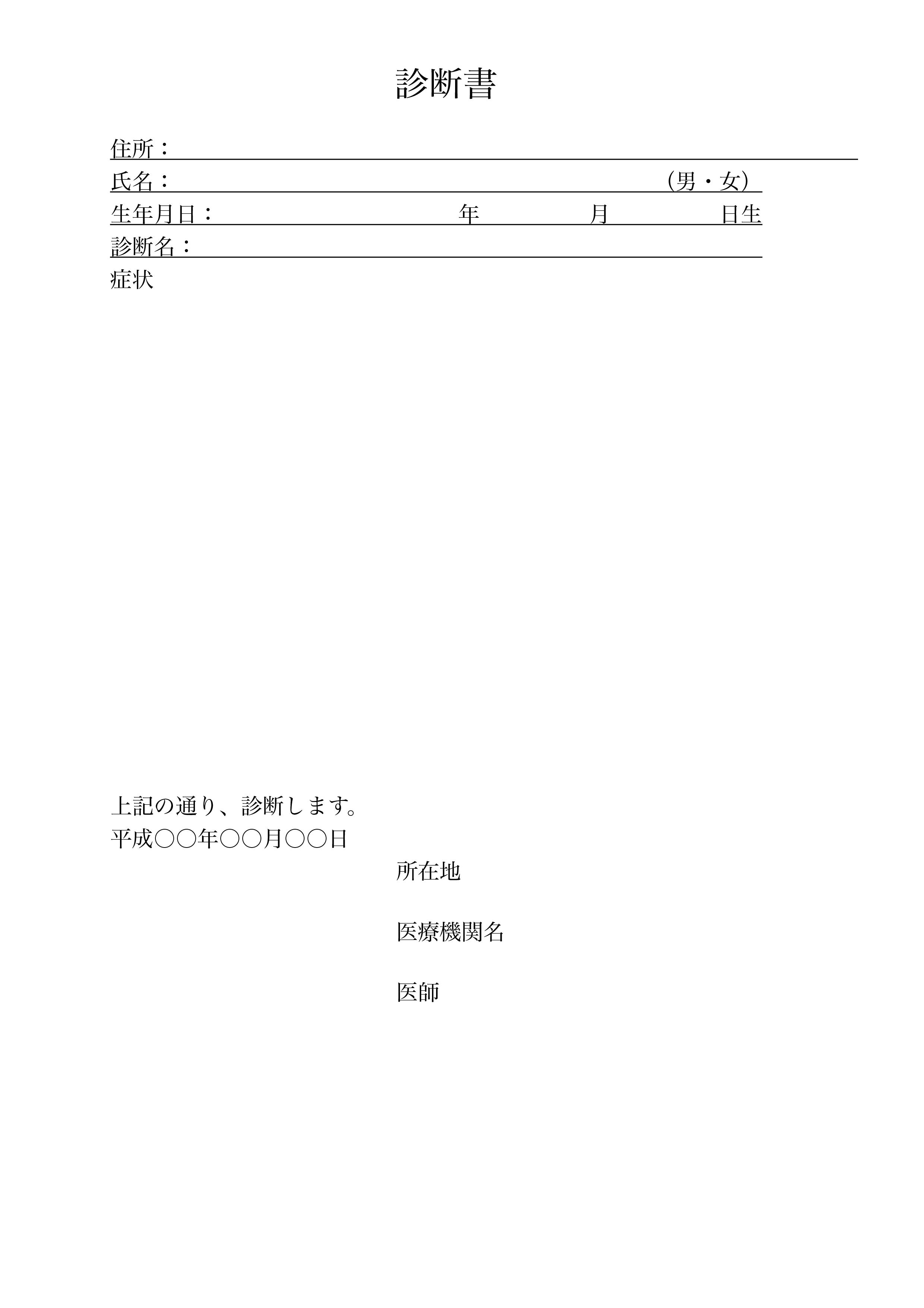 診断書テンプレート(ワード・ページズ)シンプルスマート