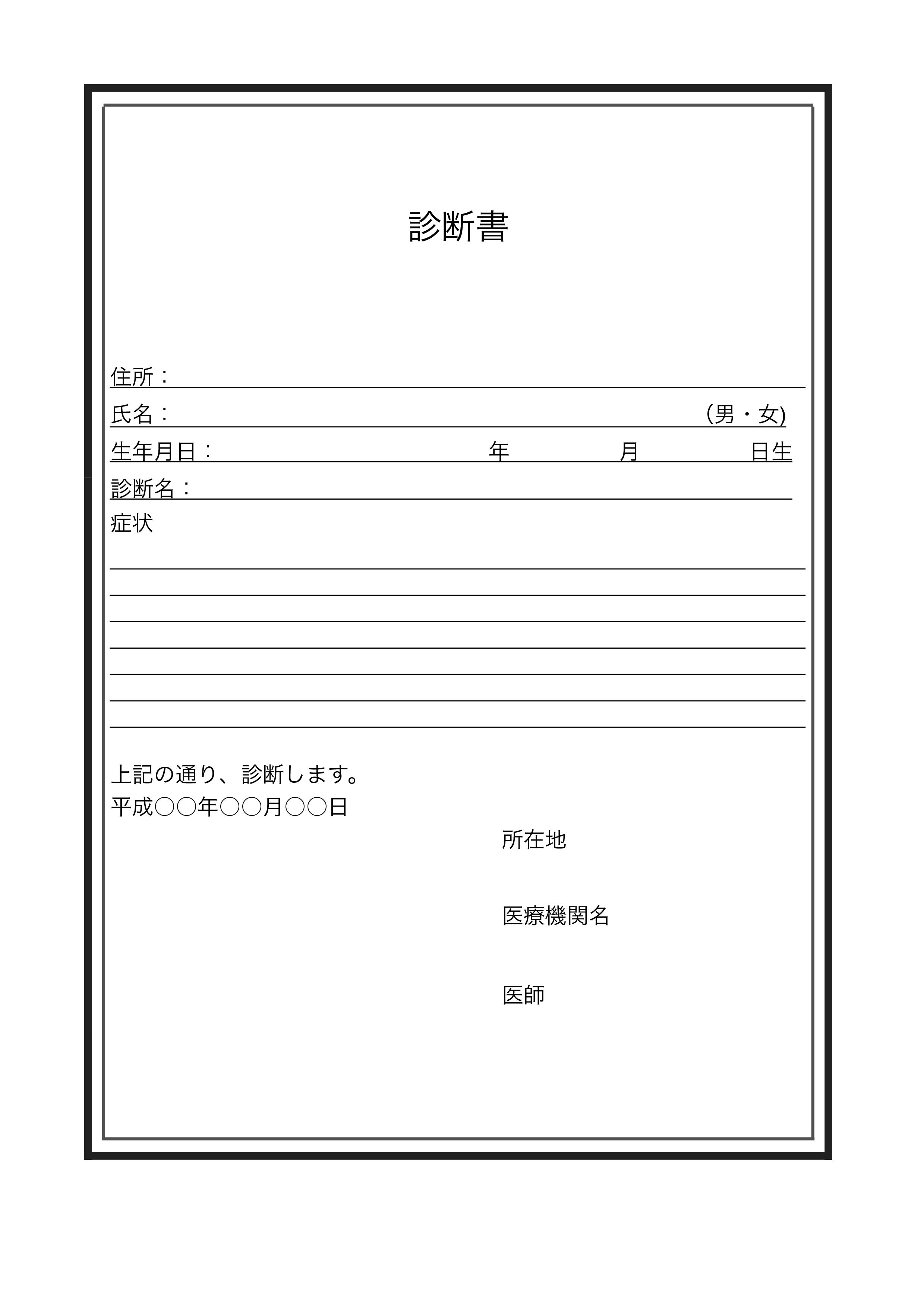 診断書テンプレート(エクセル、ナンバーズ)フォーマルブラック・フレーム