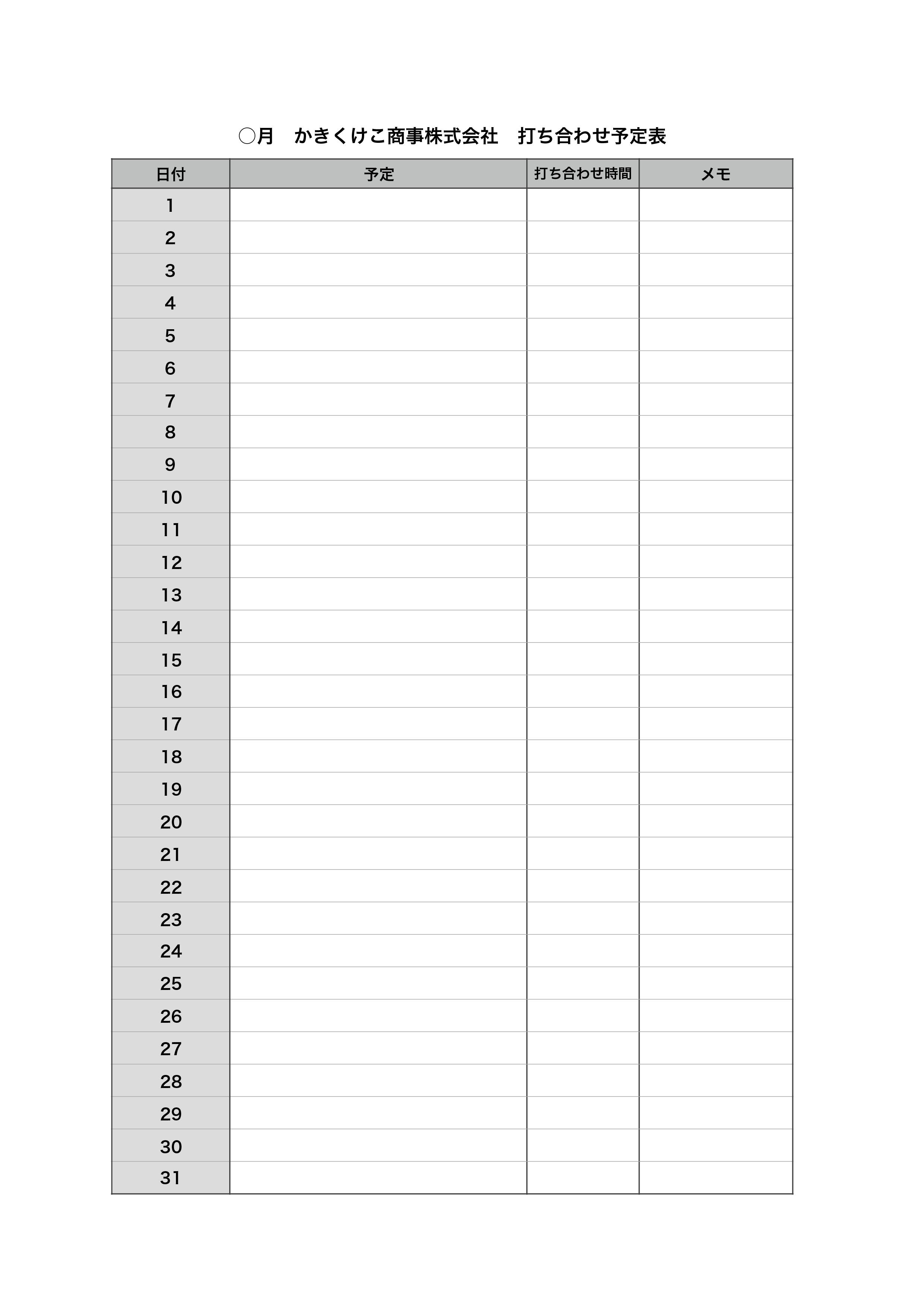 打ち合わせの予定表のテンプレート・1ヶ月分(ワード、ページズ)