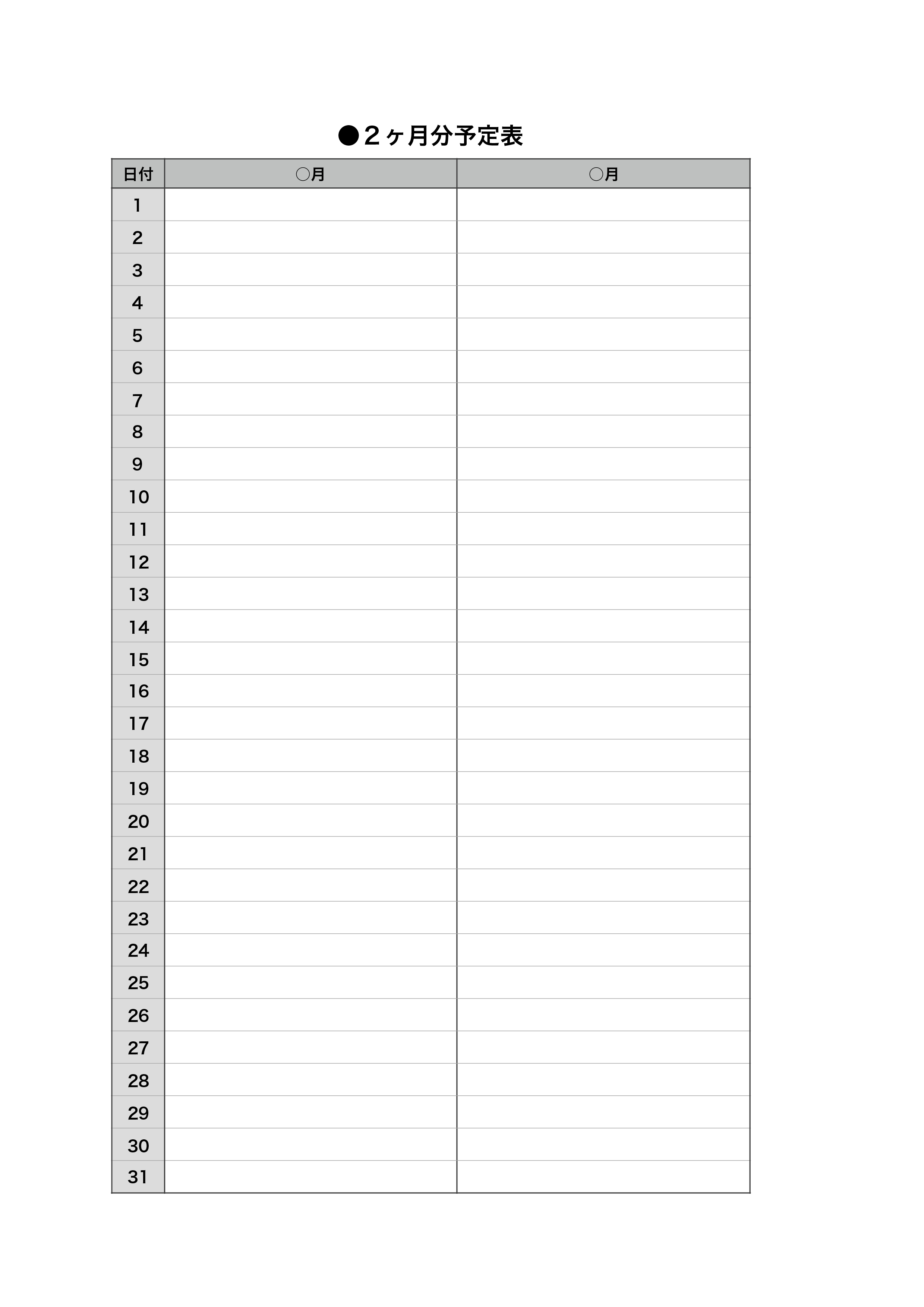 2ヶ月分の予定表のテンプレート(ワード、ページズ)シンプルグレー