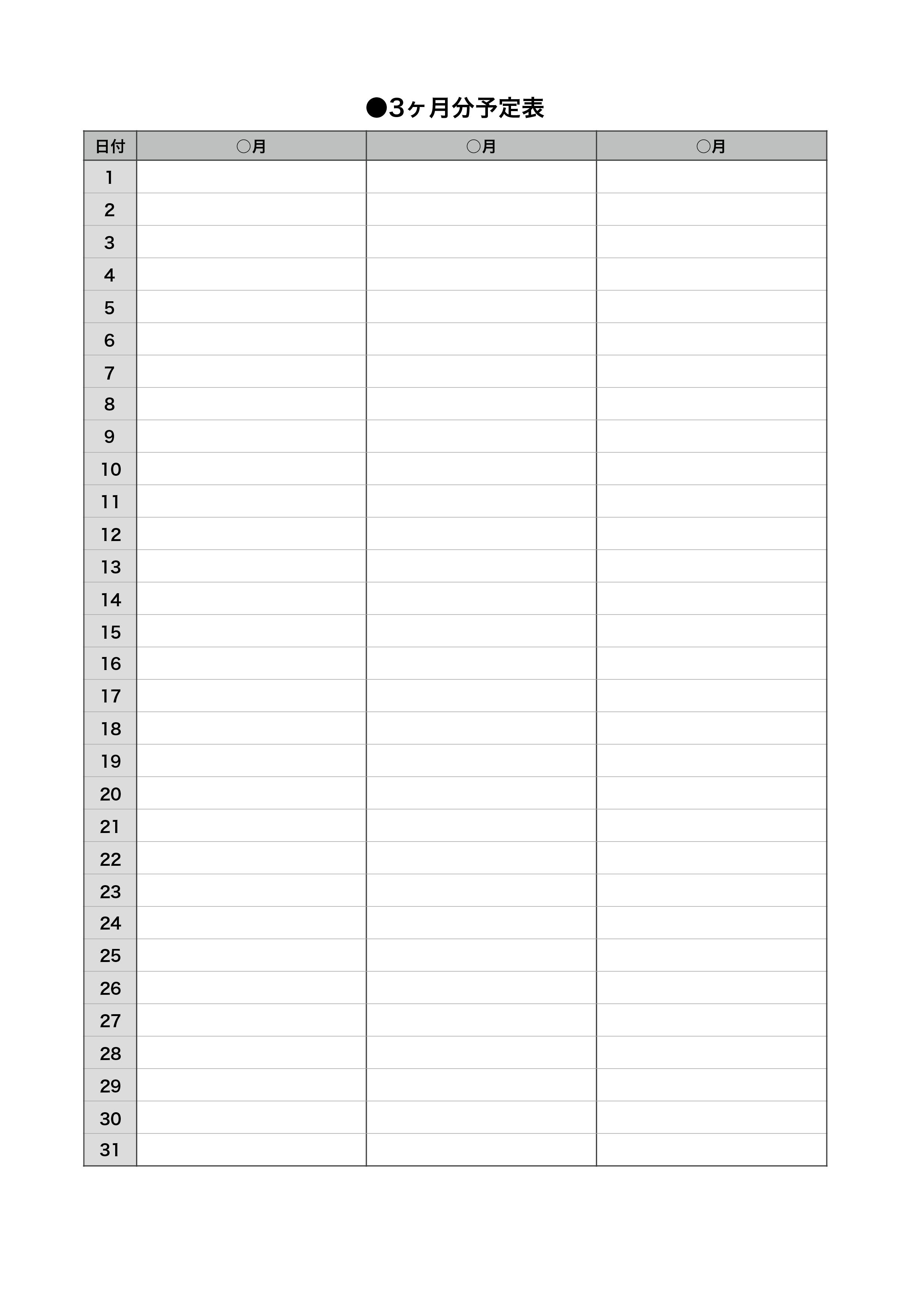 3ヶ月分の予定表のテンプレート(ワード、ページズ)シンプルグレー