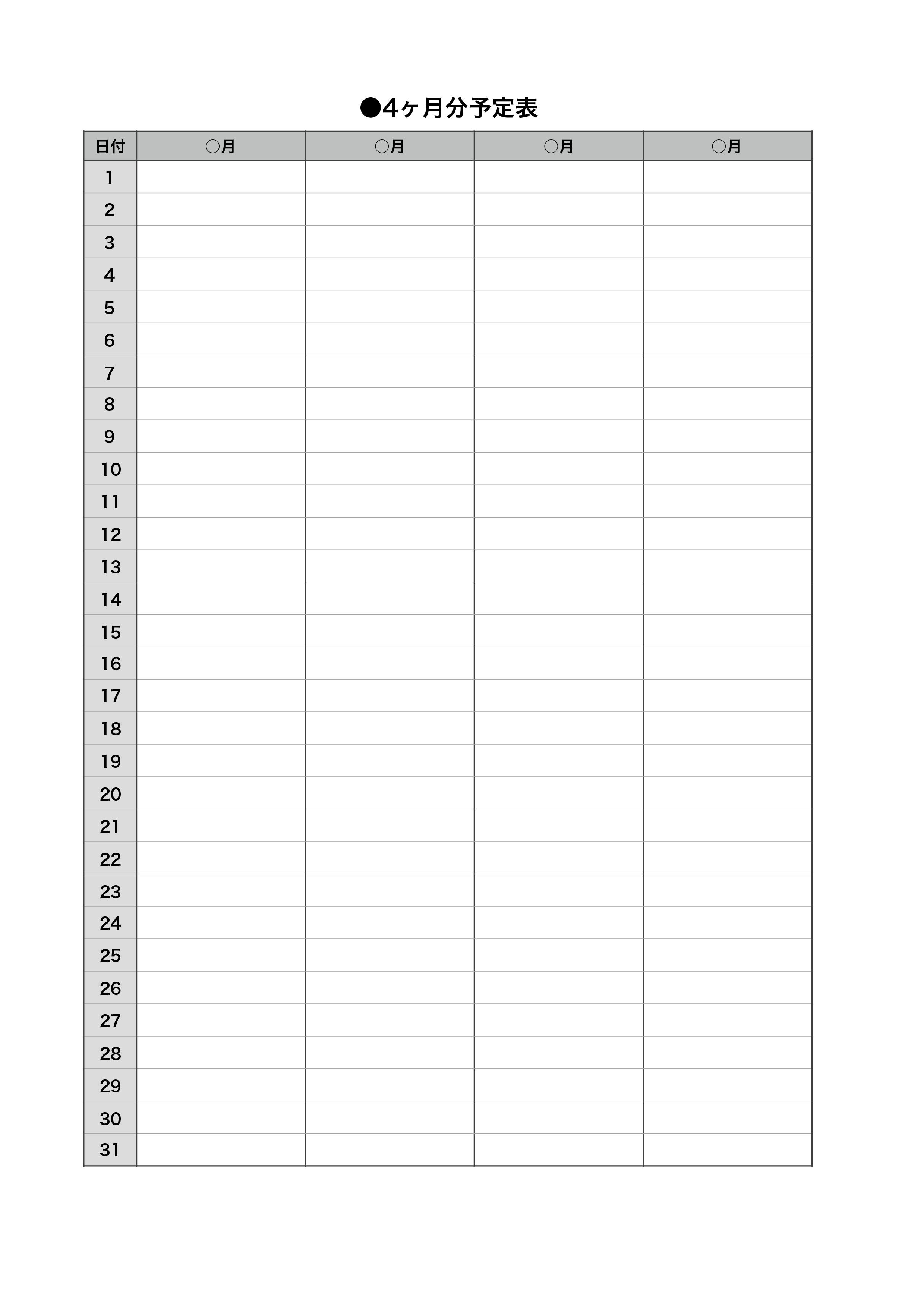 4ヶ月分の予定表のテンプレート(ワード、ページズ)シンプルグレー