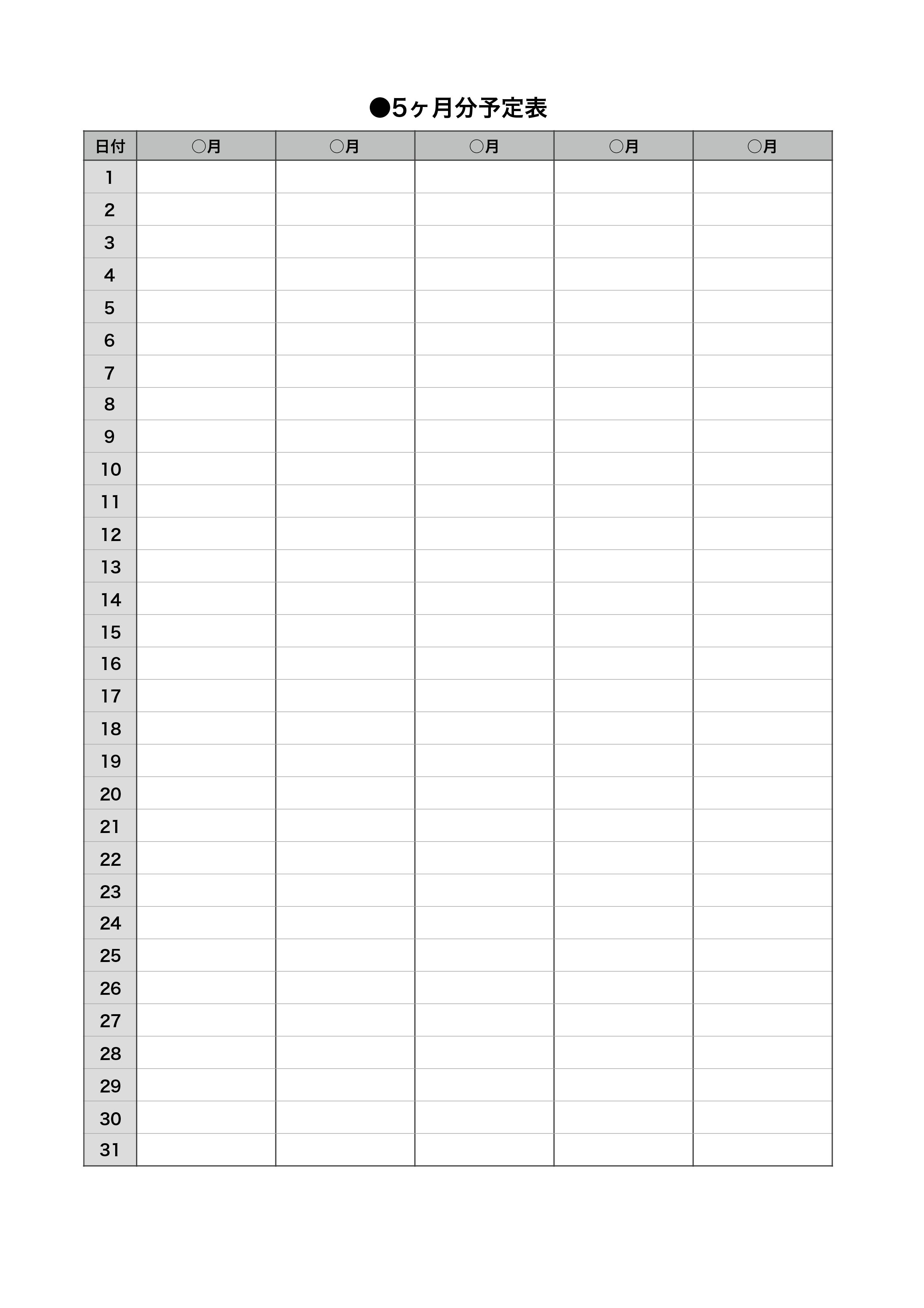 5ヶ月分の予定表のテンプレート(ワード、ページズ)シンプルグレー