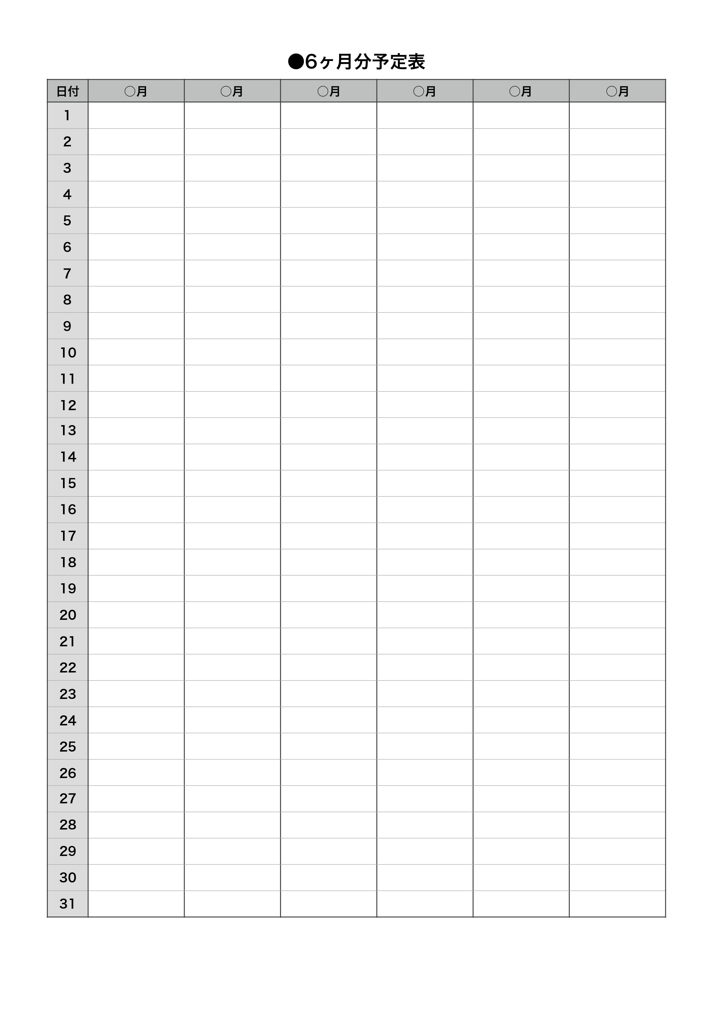 6ヶ月分の予定表のテンプレート(ワード、ページズ)シンプルグレー
