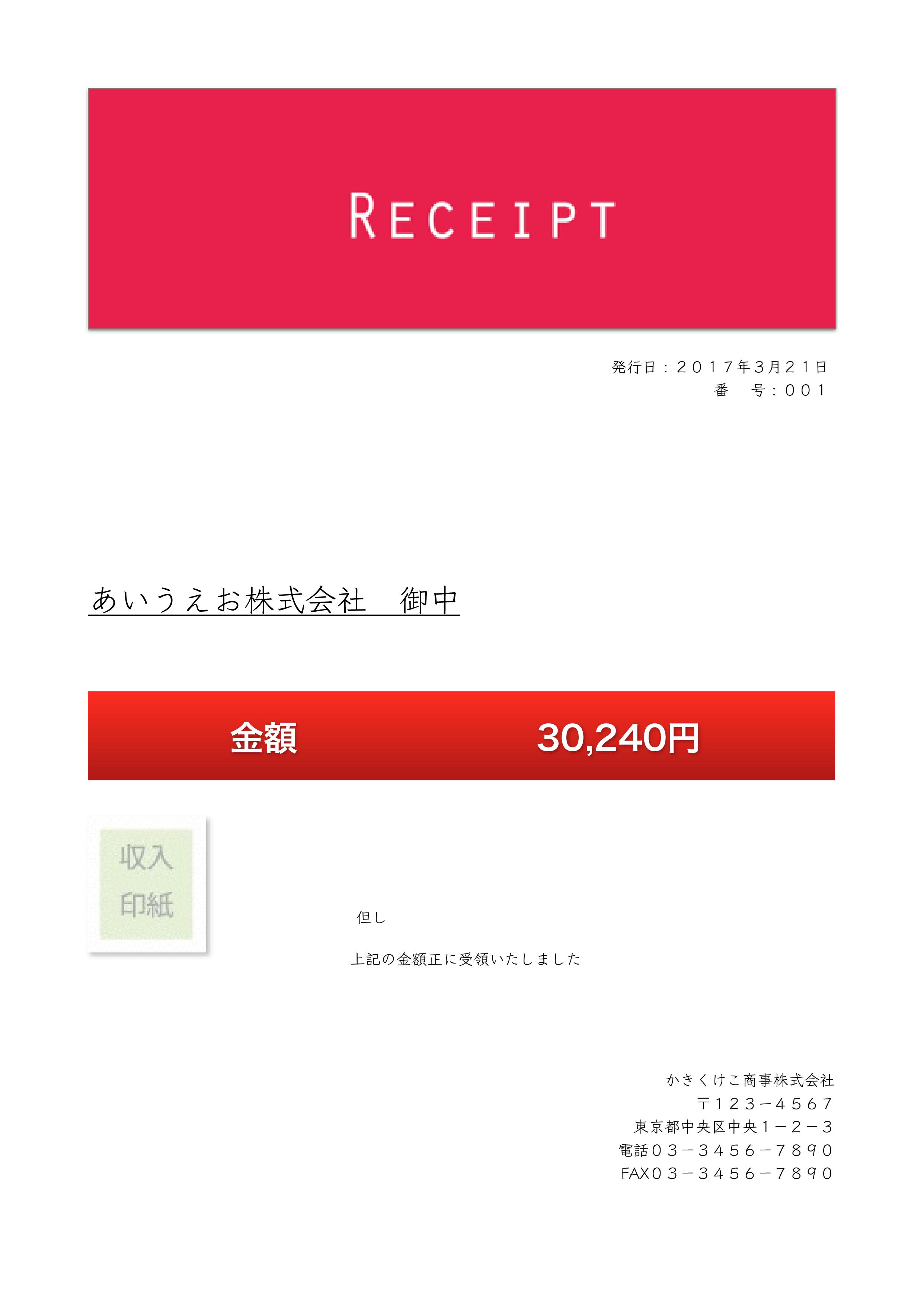 おしゃれな領収書(Receipt)テンプレート(ワード、ページズ)A4サイズ レッド