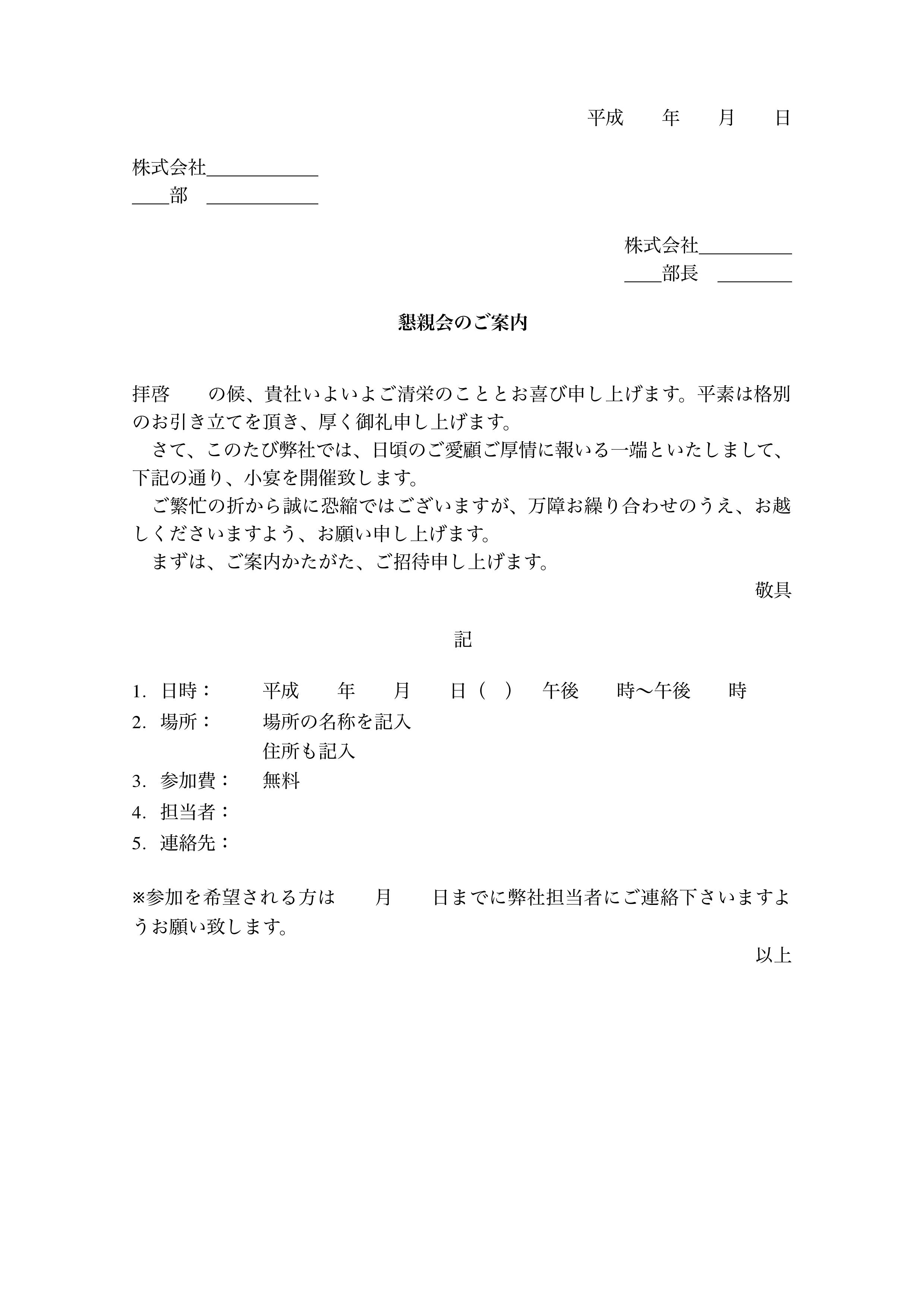 懇親会の案内状【会社向け】のテンプレート(ワード、ページズ)