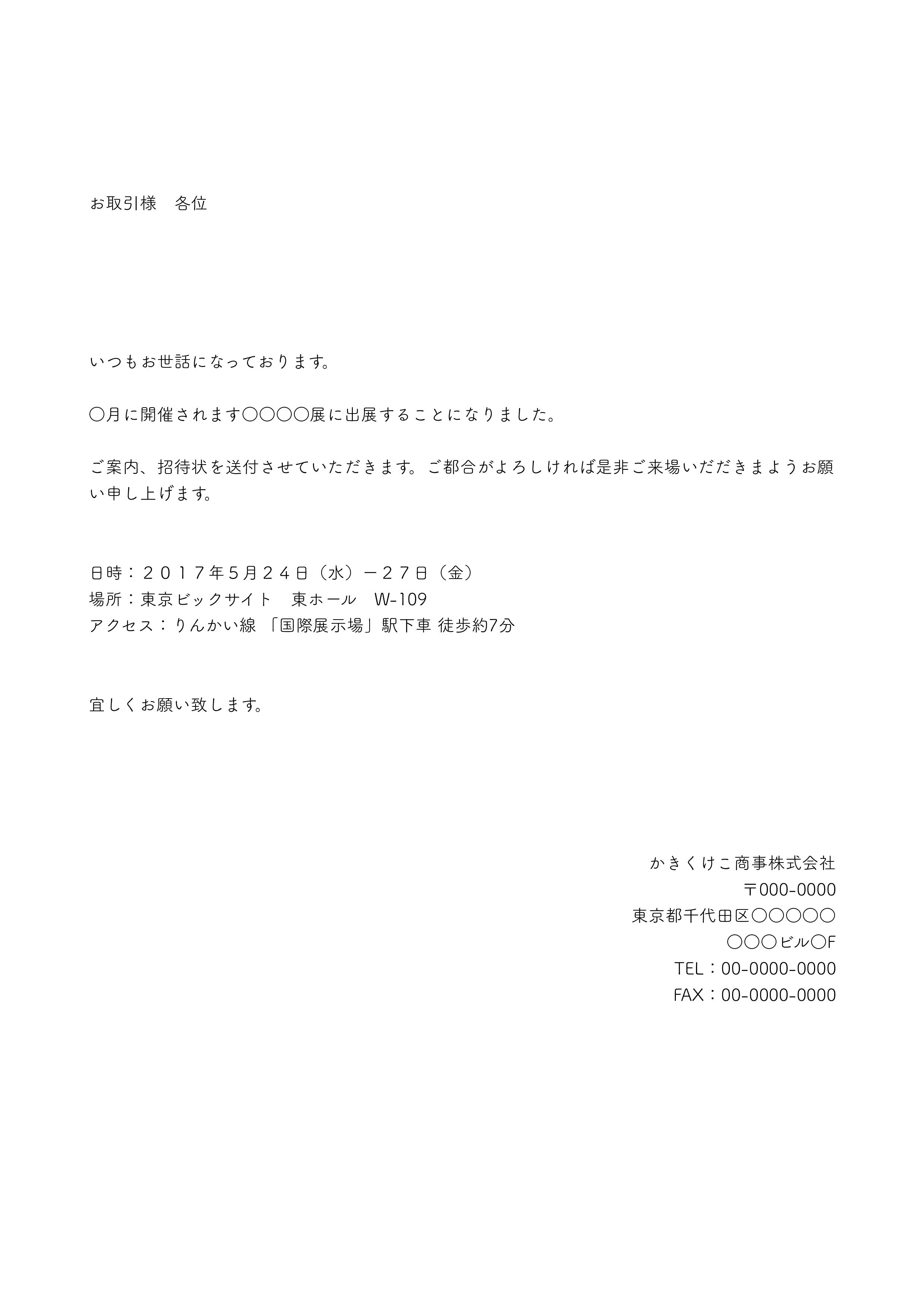 展示会の招待状【取引先用 】カジュアルスタイル テンプレート A4(ワード、ページズ)