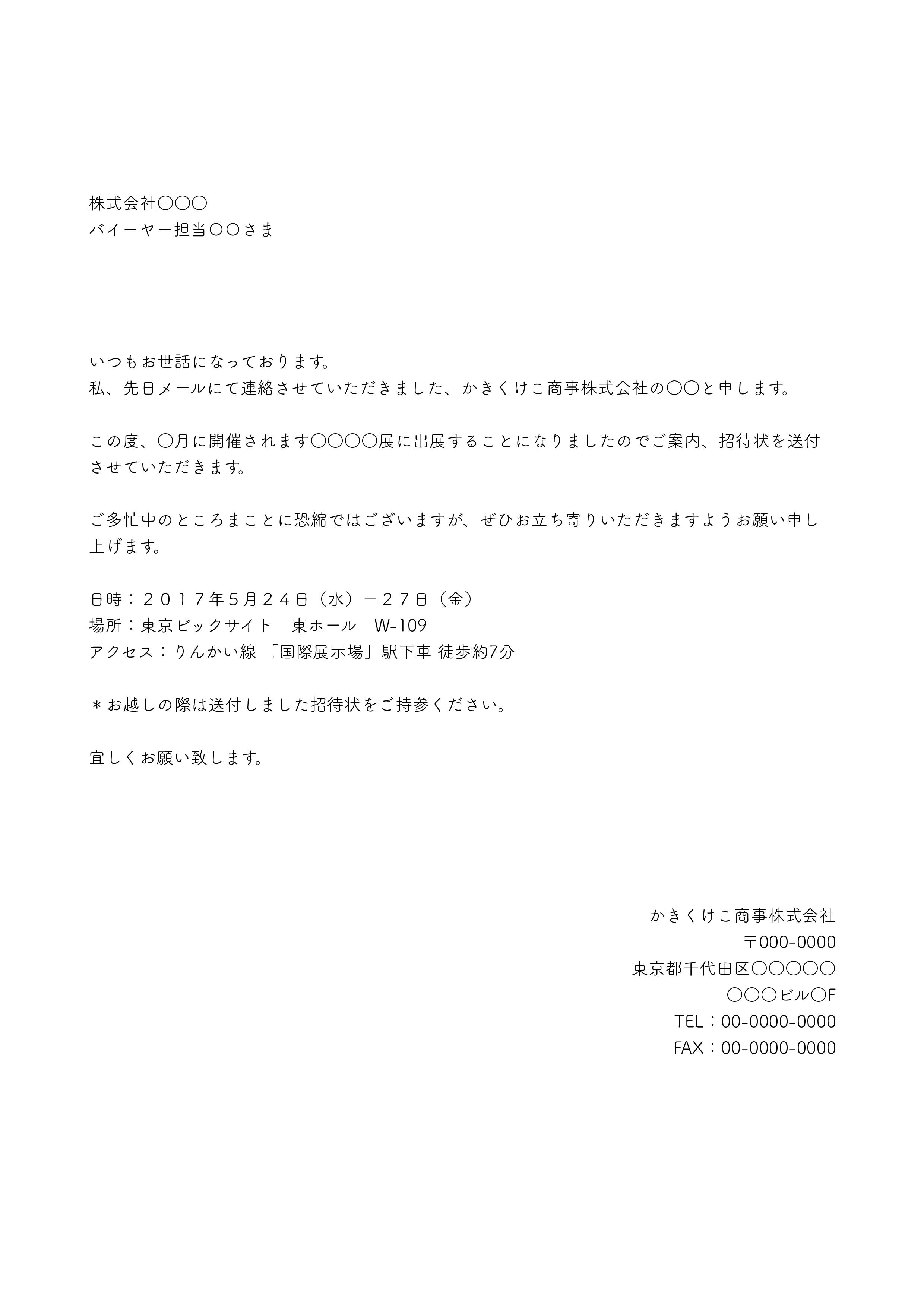 展示会の招待状【新規向け】カジュアルスタイル テンプレート A4(ワード、ページズ)