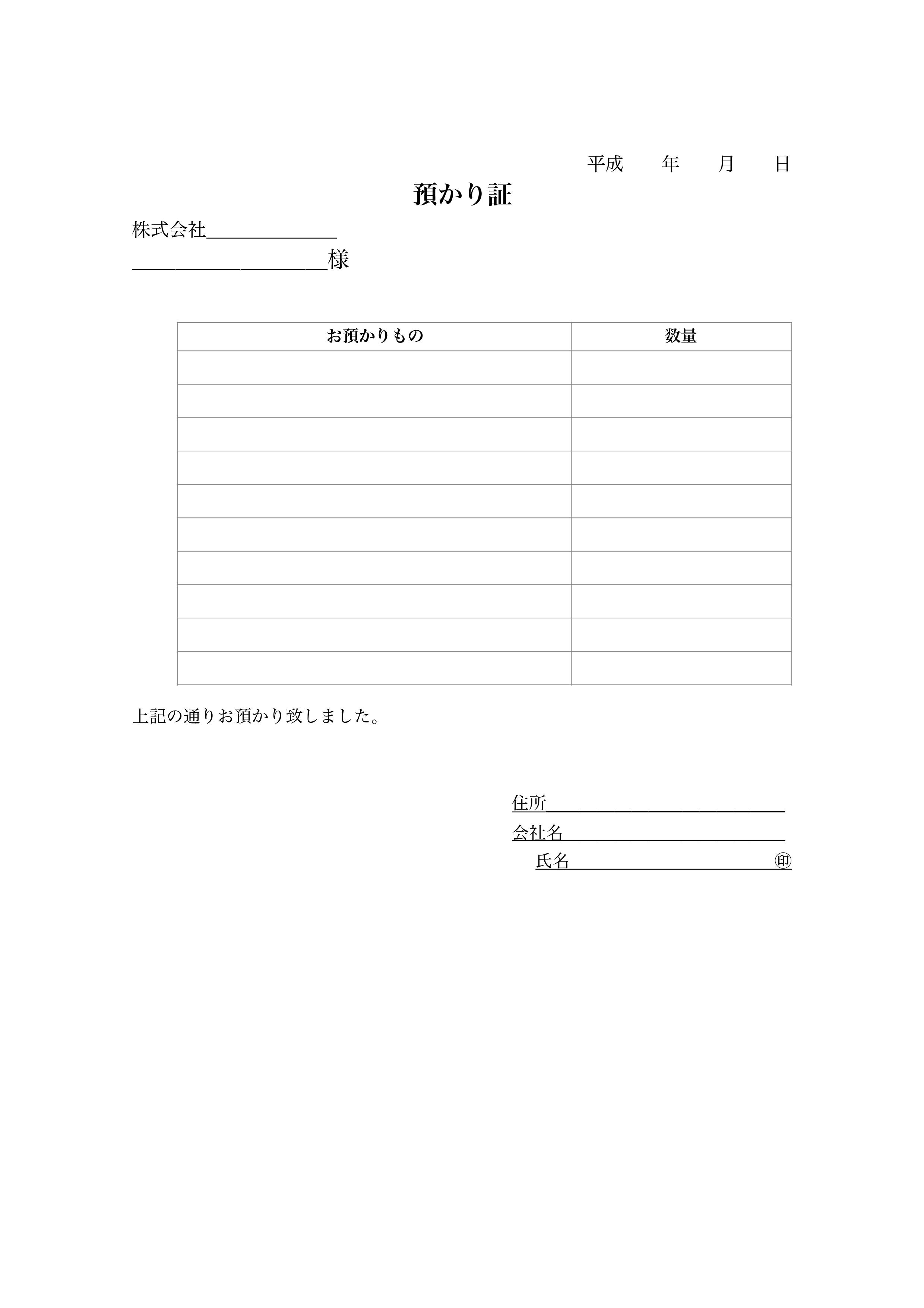 物品預かり証のテンプレート_シンプル(ワード・ページズ)