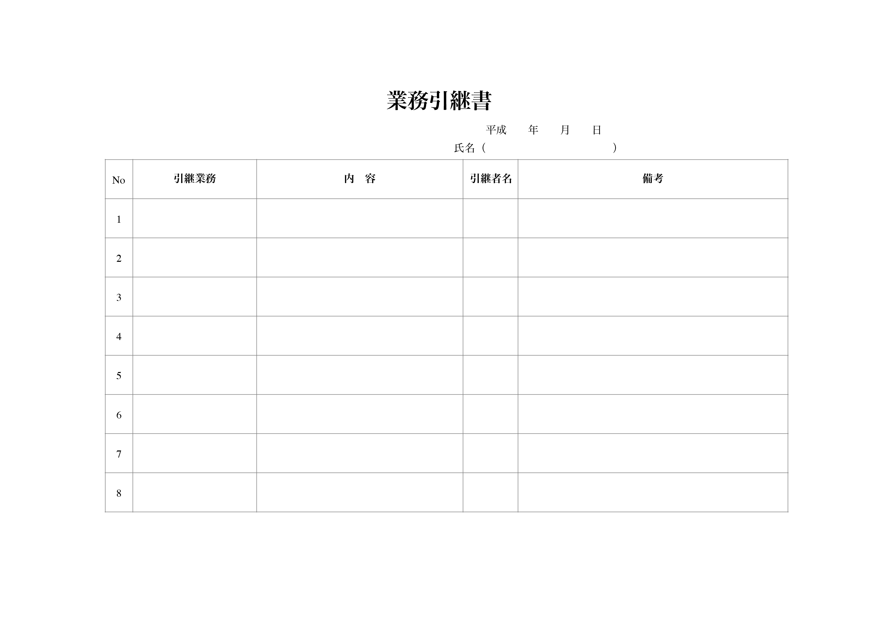 業務引継書テンプレート_ベーシック(ワード・ページズ)