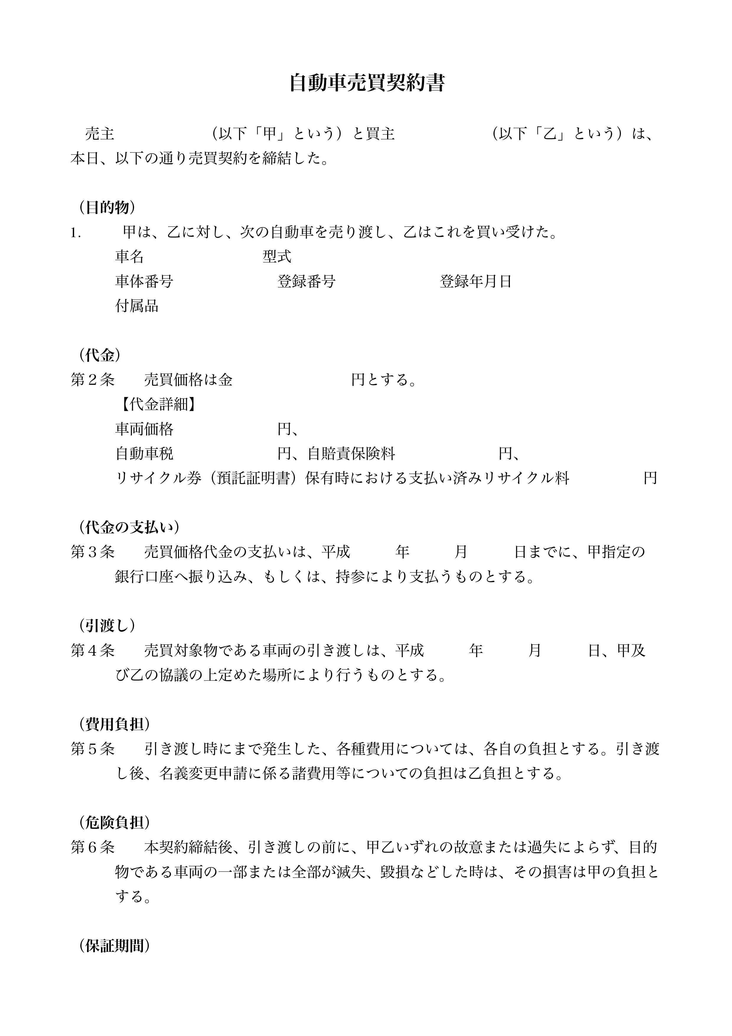 自動車売買契約書テンプレート(ワード・ページズ)