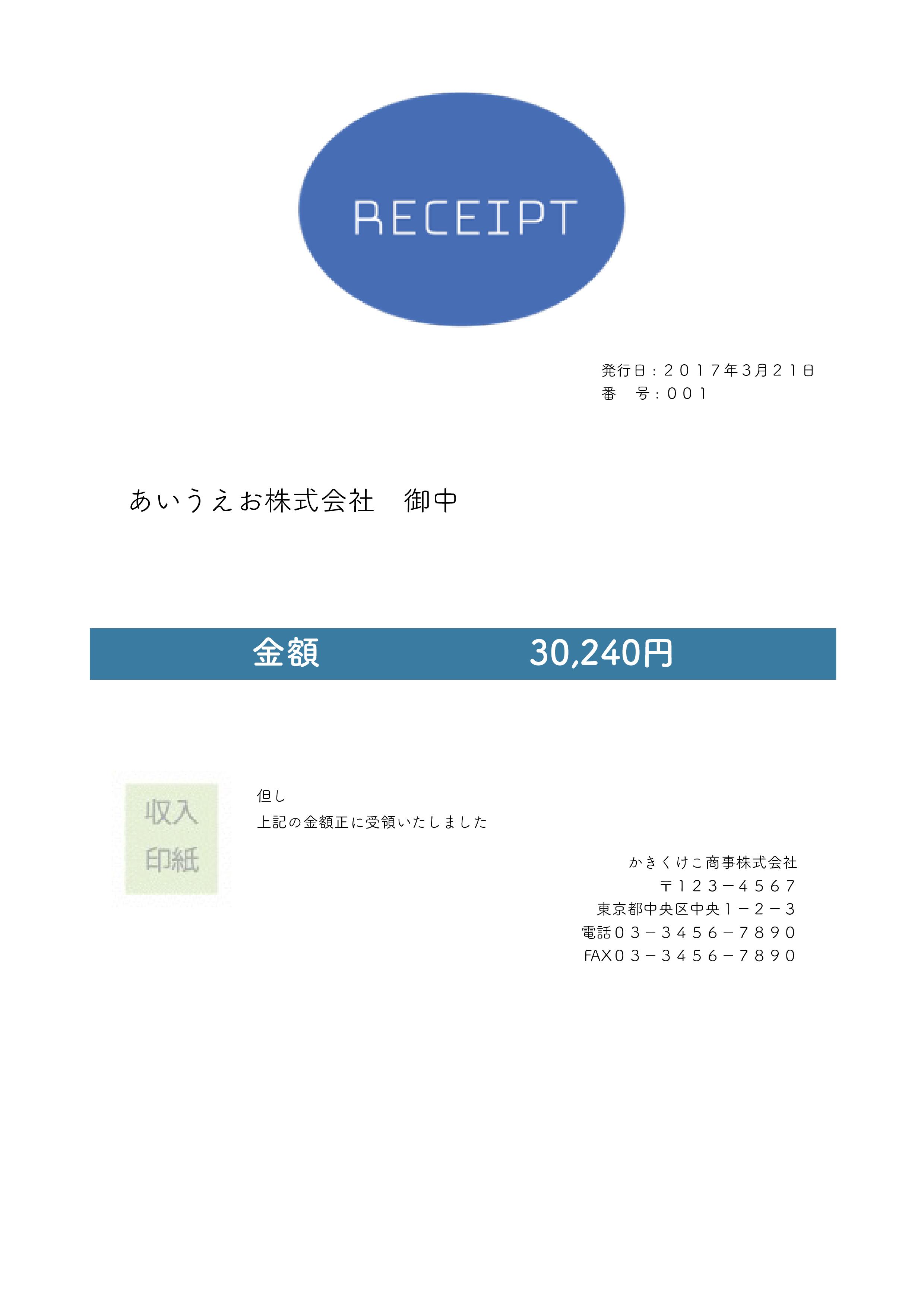 シンプルな領収書(Receipt)テンプレート(ワード、ページズ)A4サイズ ブルー
