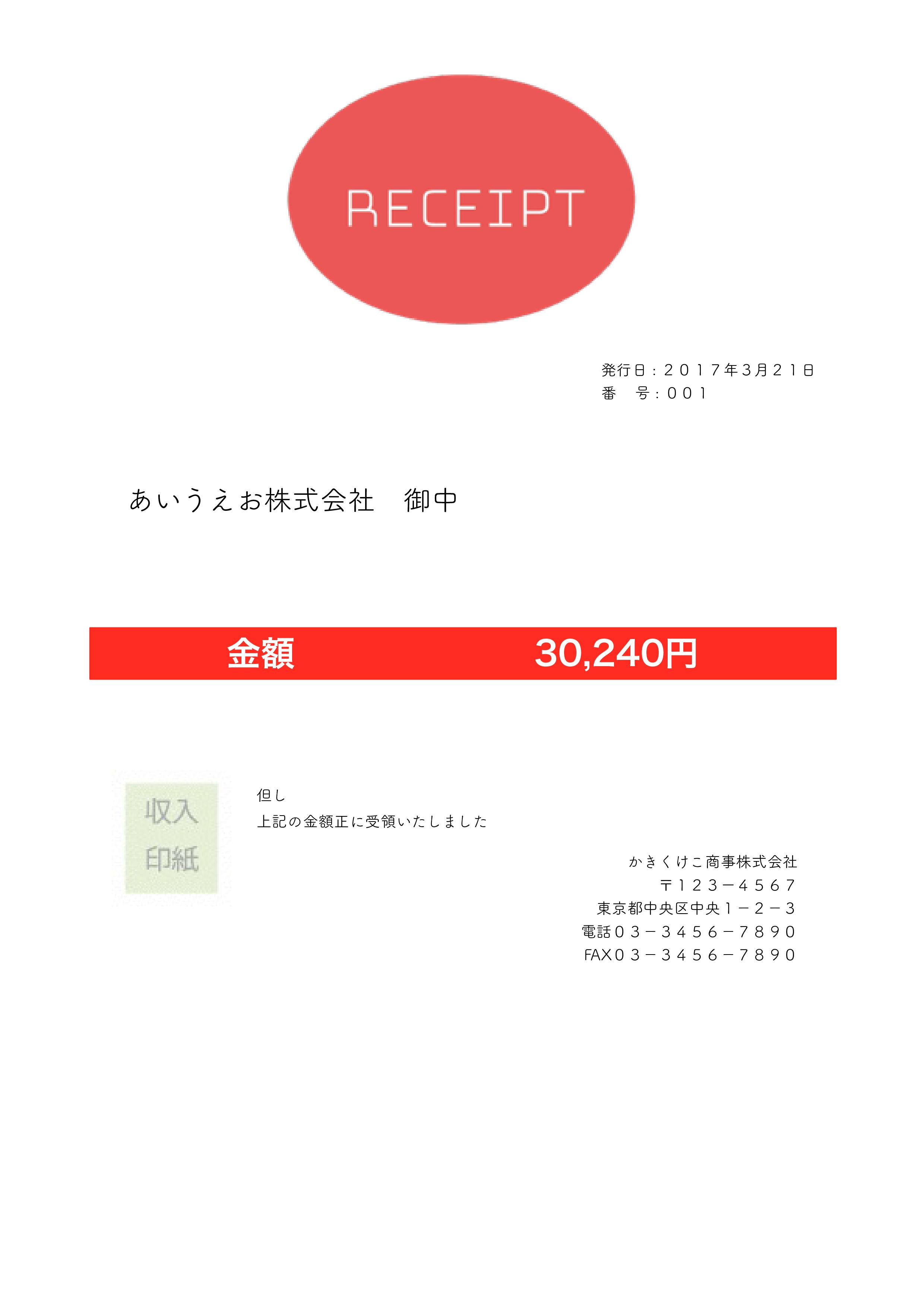 シンプルな領収書(Receipt)テンプレート(ワード、ページズ)A4サイズ レッド