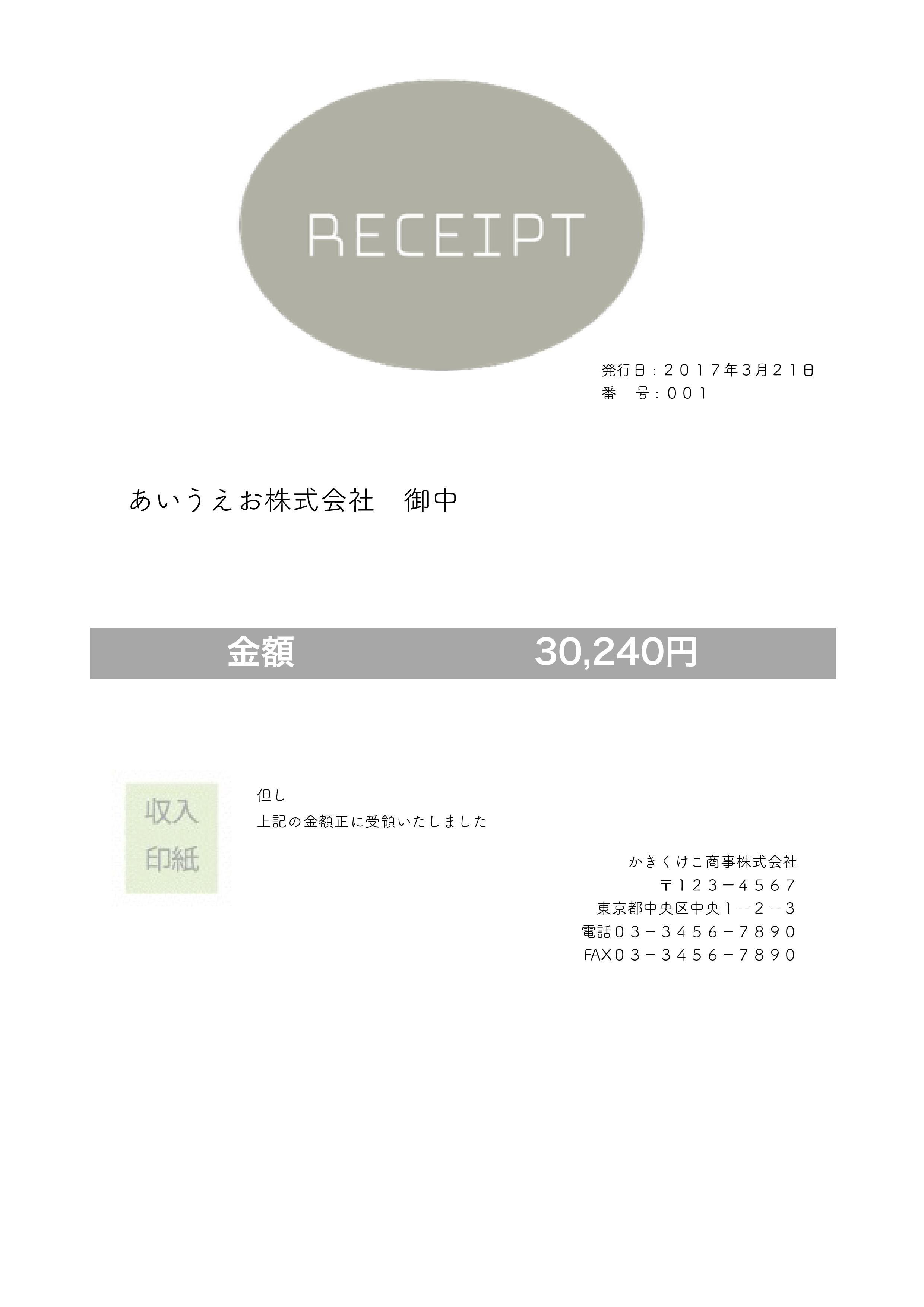 シンプルな領収書(Receipt)テンプレート(ワード、ページズ)A4サイズ グレー