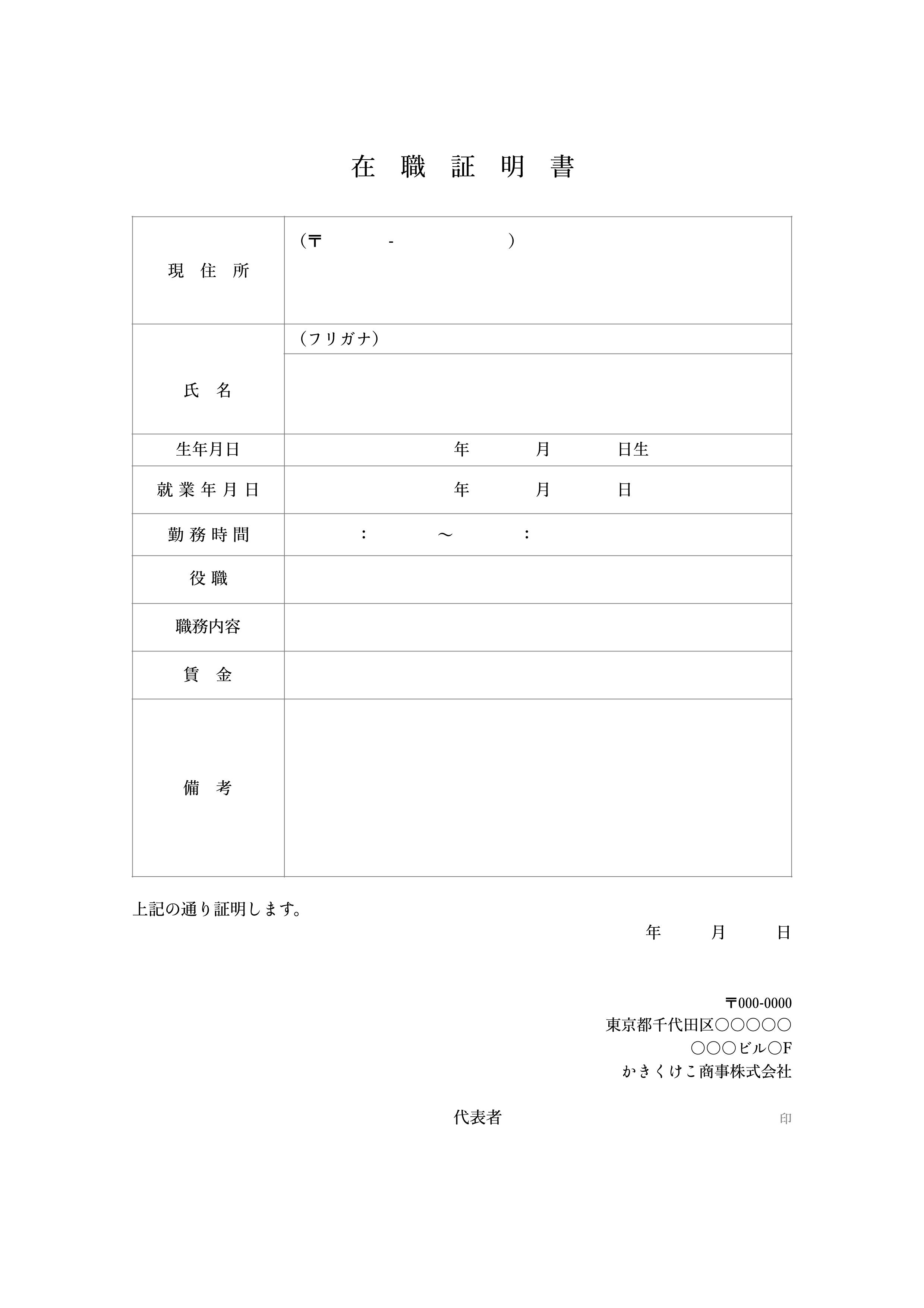 在職証明書テンプレート/賃金欄付き(ワード・ページズ)