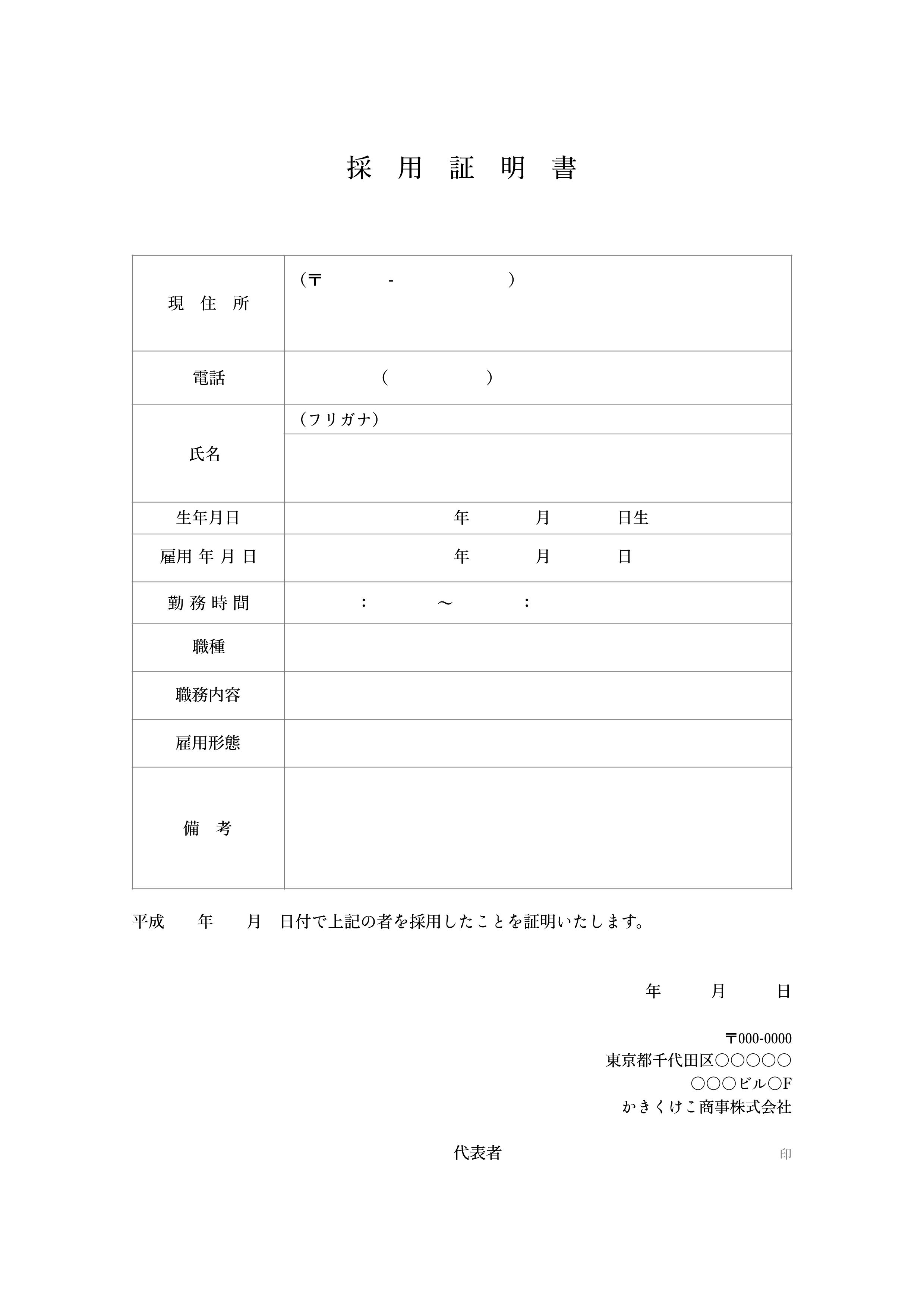 採用証明書テンプレート(ワード・ページズ)ベーシック