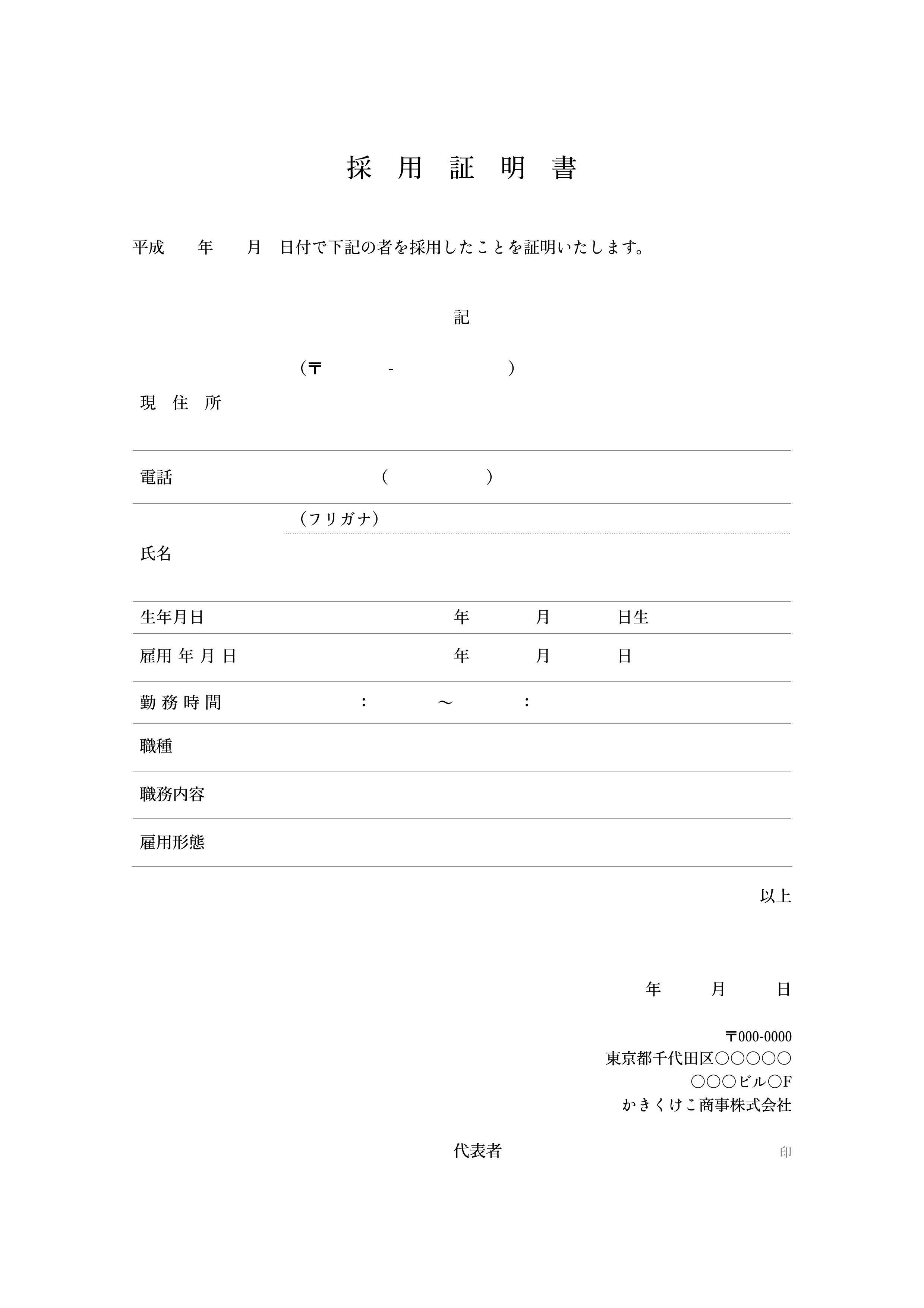 採用証明書テンプレート(ワード・ページズ)シンプル