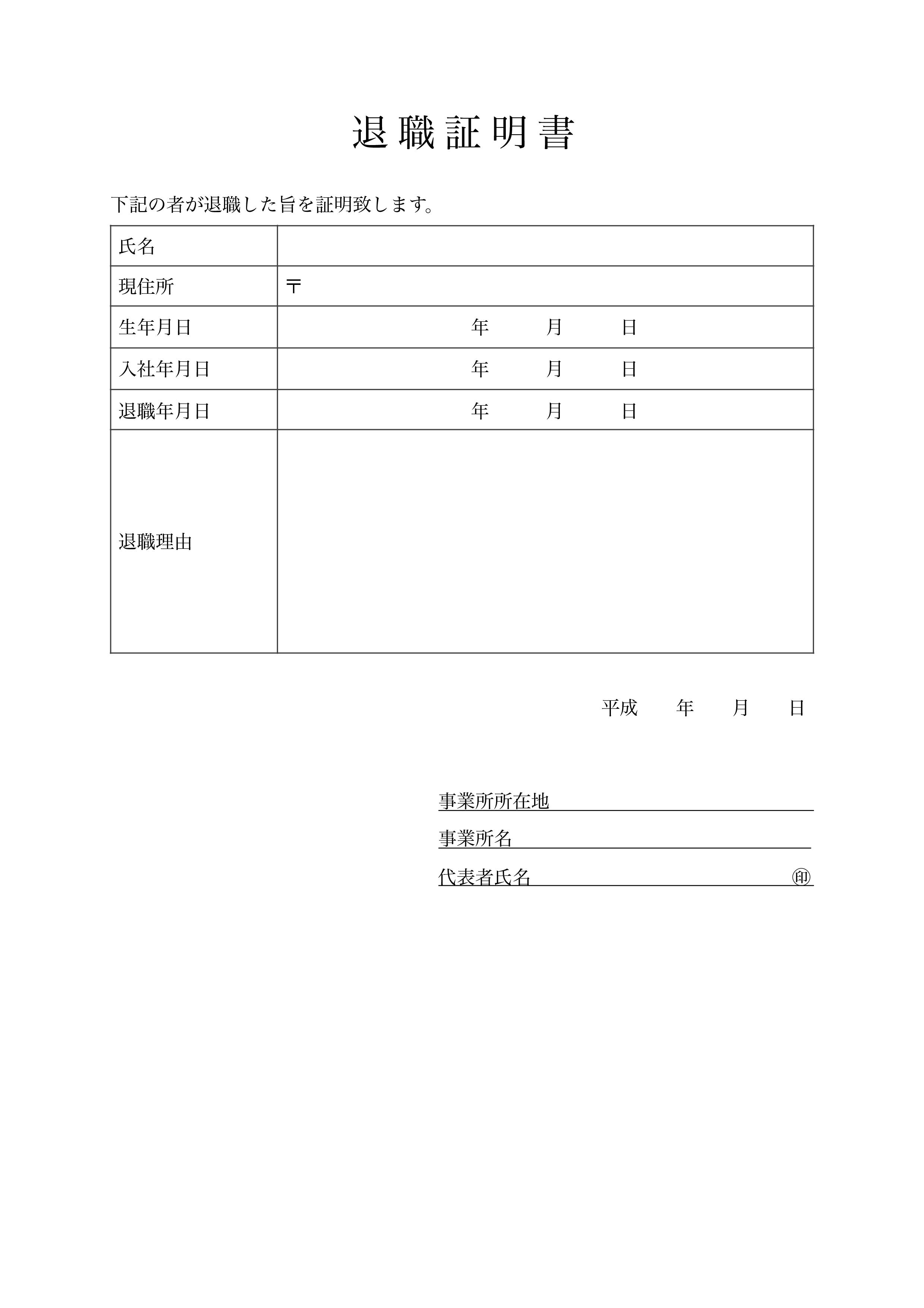 退職証明書テンプレート シンプル(ワード・ページズ)