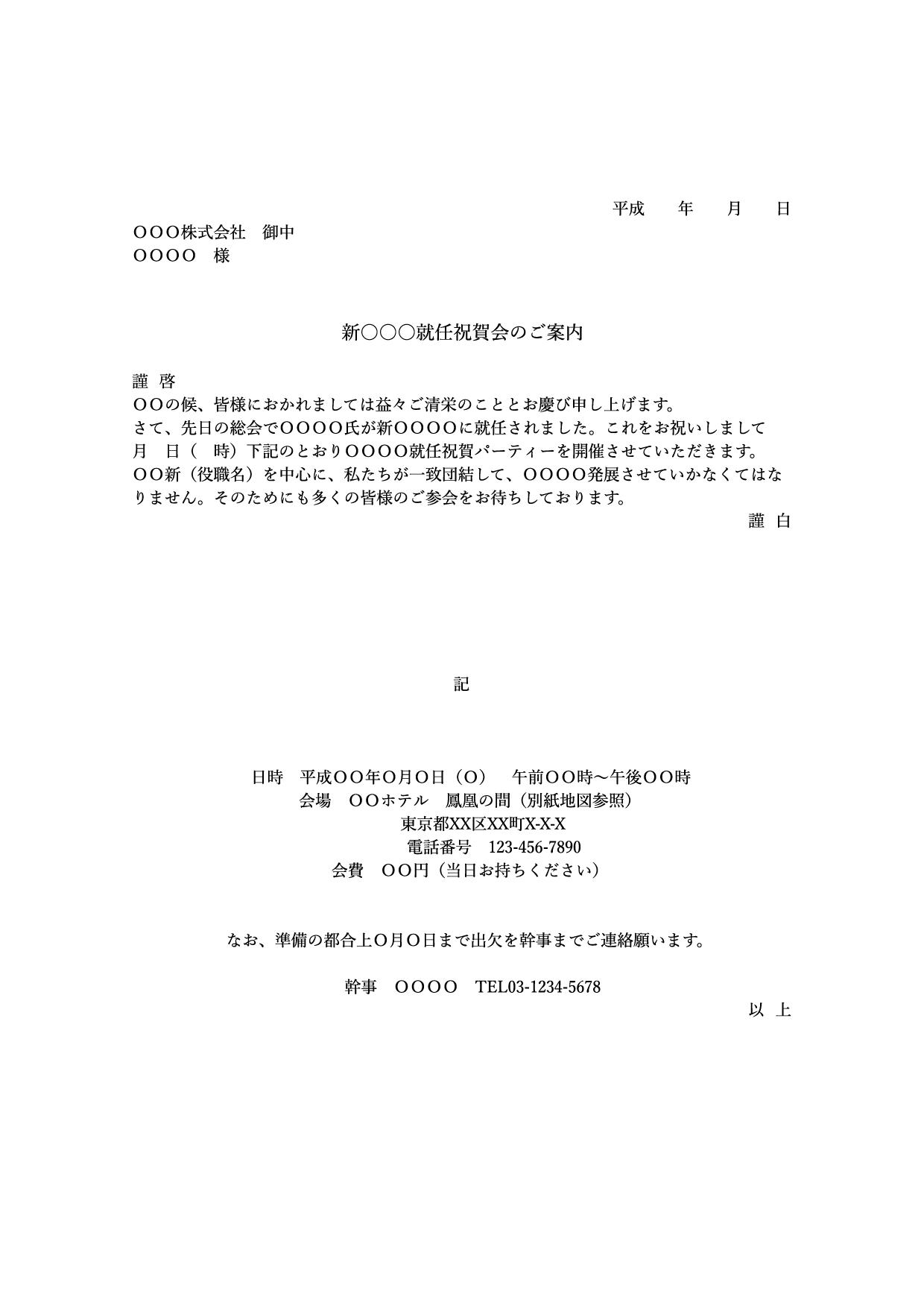 案内状テンプレート_祝賀会(ワード・ページズ)