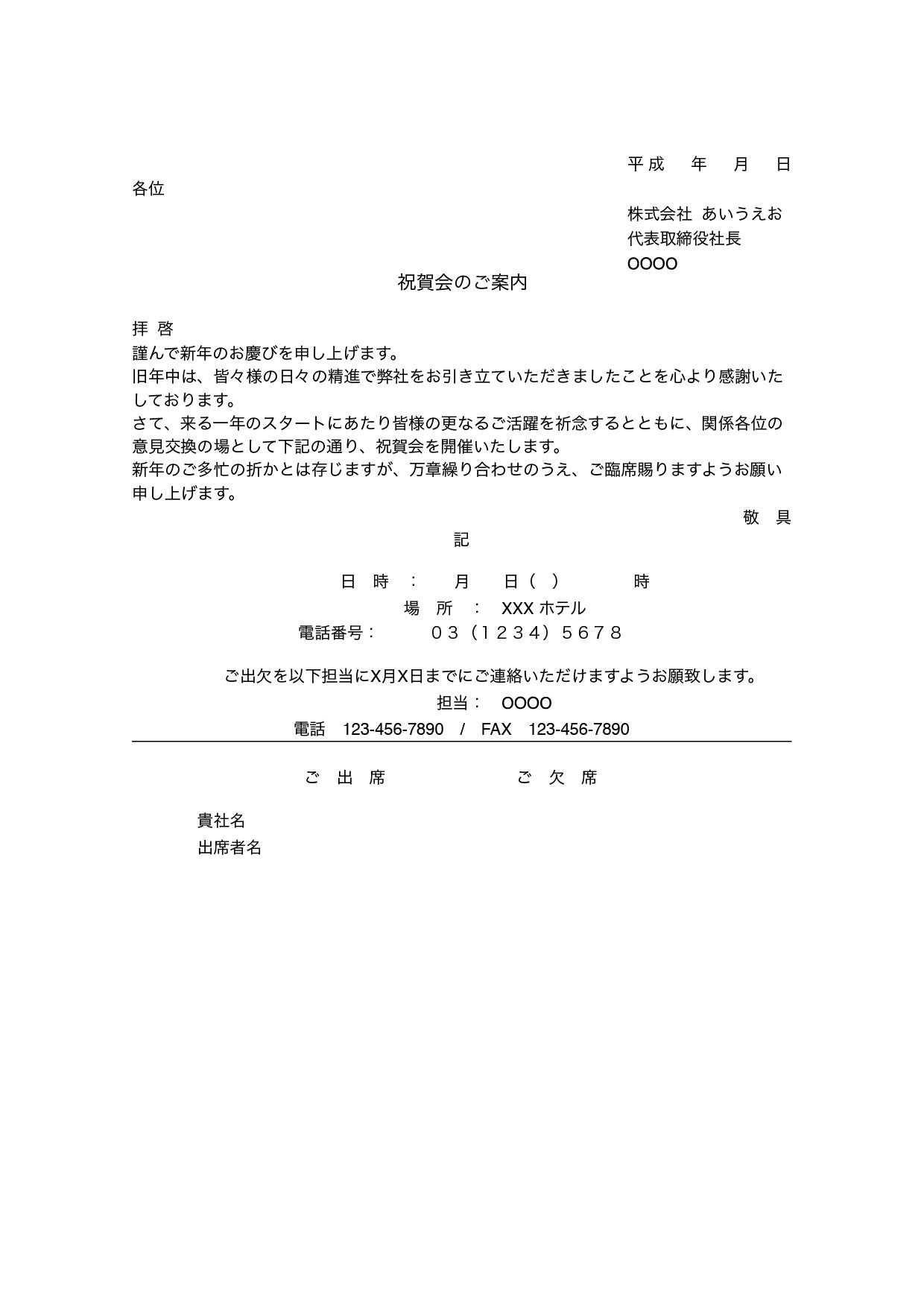 案内状テンプレート_祝賀会,新年会,賀詞交換会(ワード・ページズ)