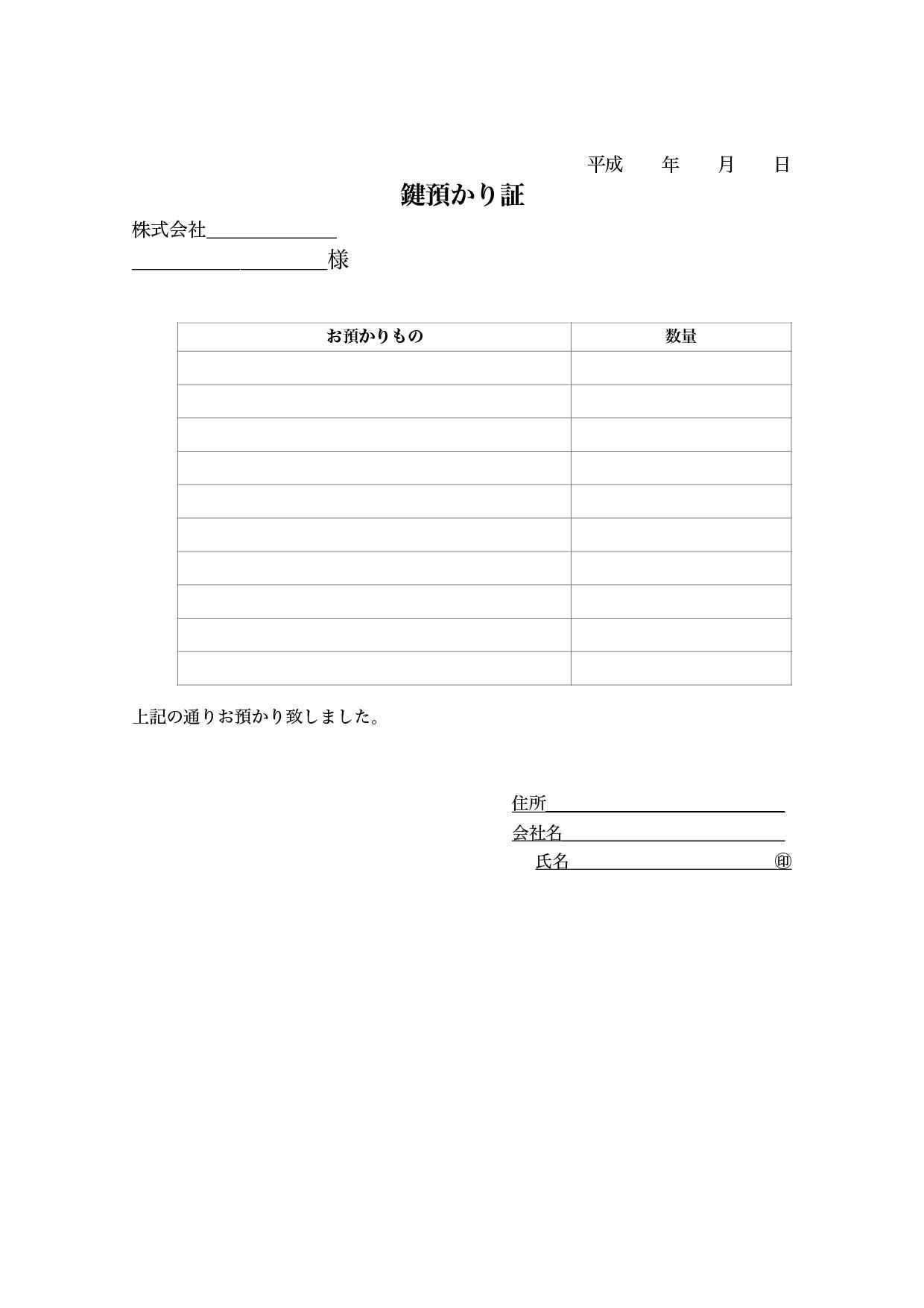 鍵預り証 テンプレート_シンプル(ワード・ページズ)