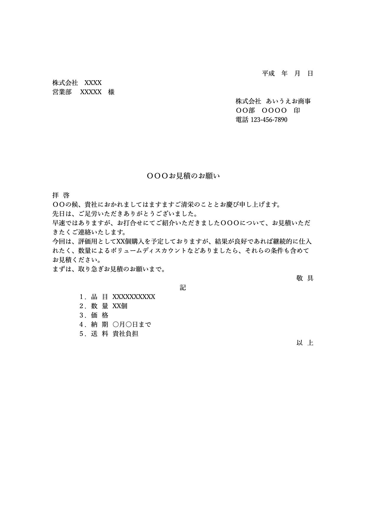 依頼状文例テンプレート_新規見積り(ワード・ページズ)