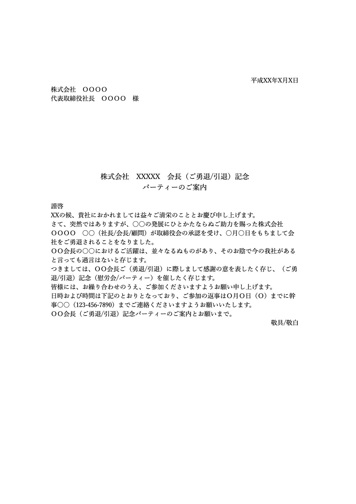 案内状テンプレート_慰労会(ワード・ページズ)