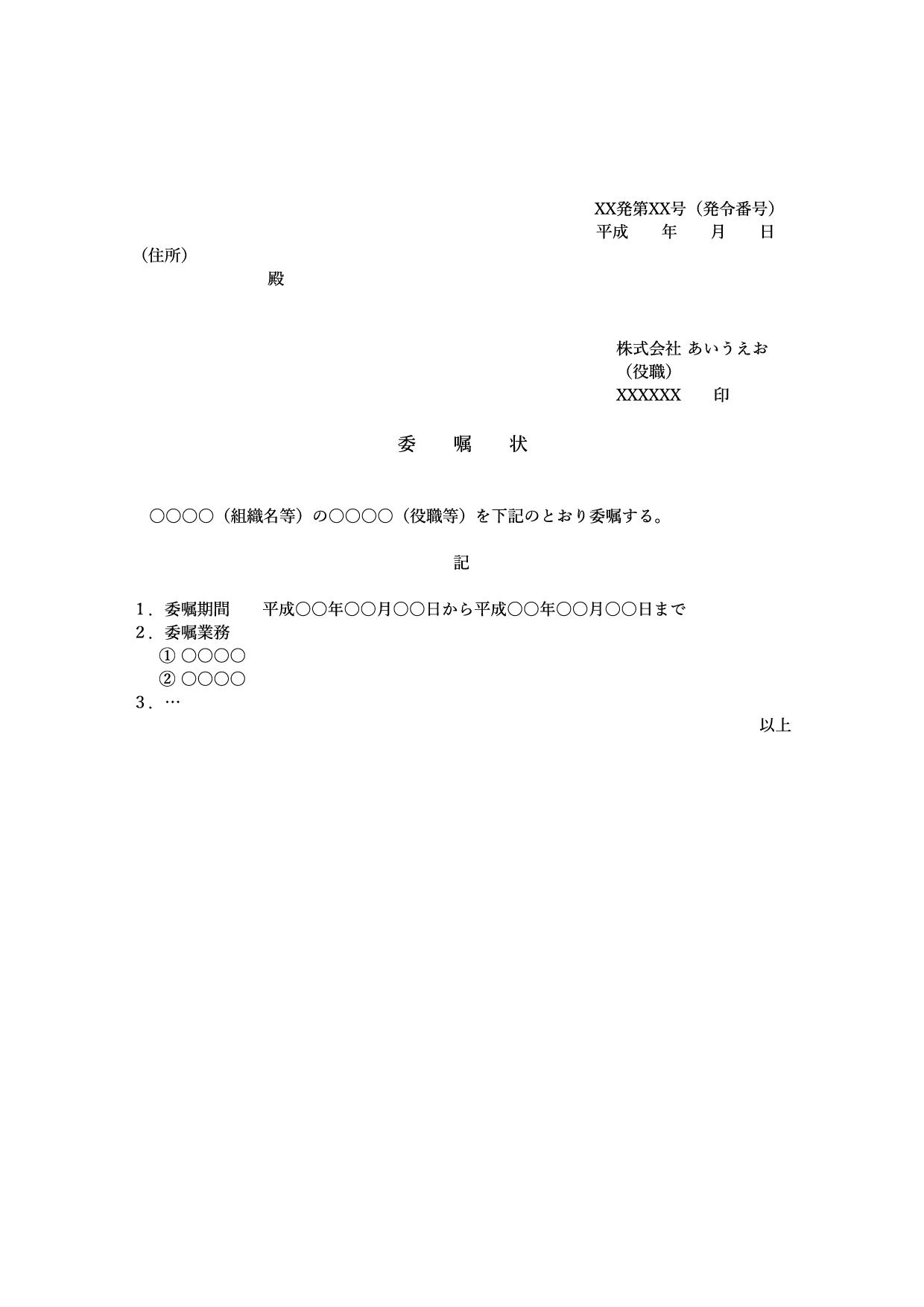 委嘱状テンプレート(ワード・ページズ)